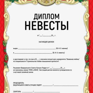 Печать грамот и дипломов для свадьбы