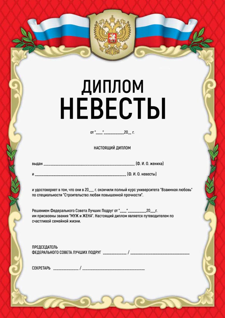 Печать грамот и дипломов для свадьбы дешево