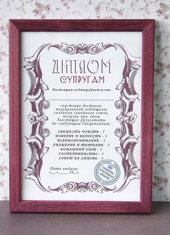 Печать грамот и дипломов для свадьбы на заказ