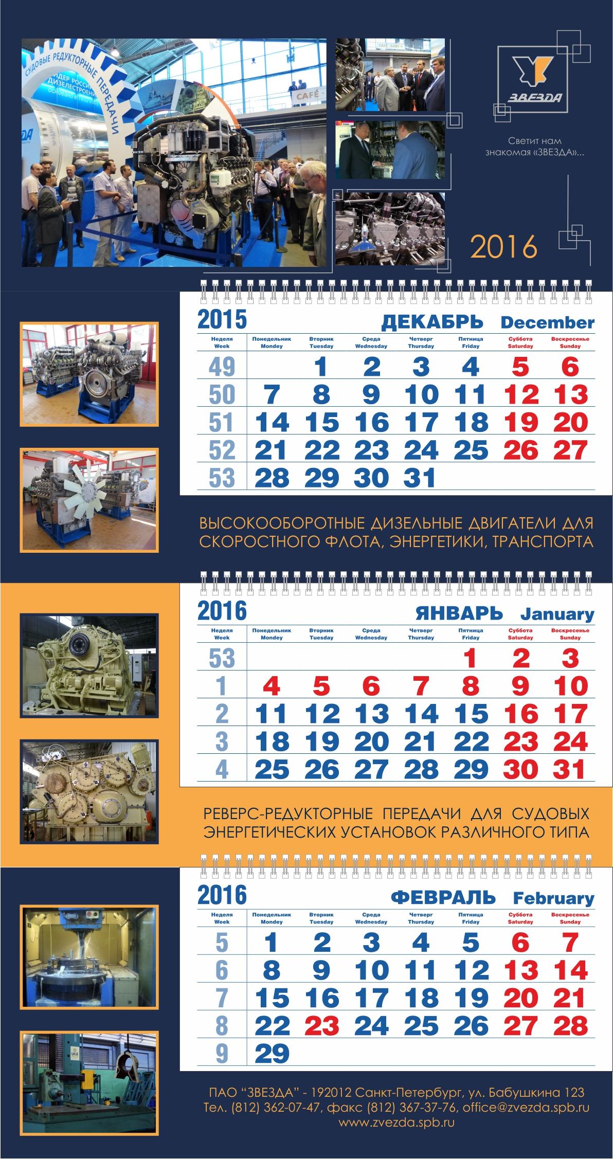 Печать и изготовление квартальных календарей макси в Москве | фото 2