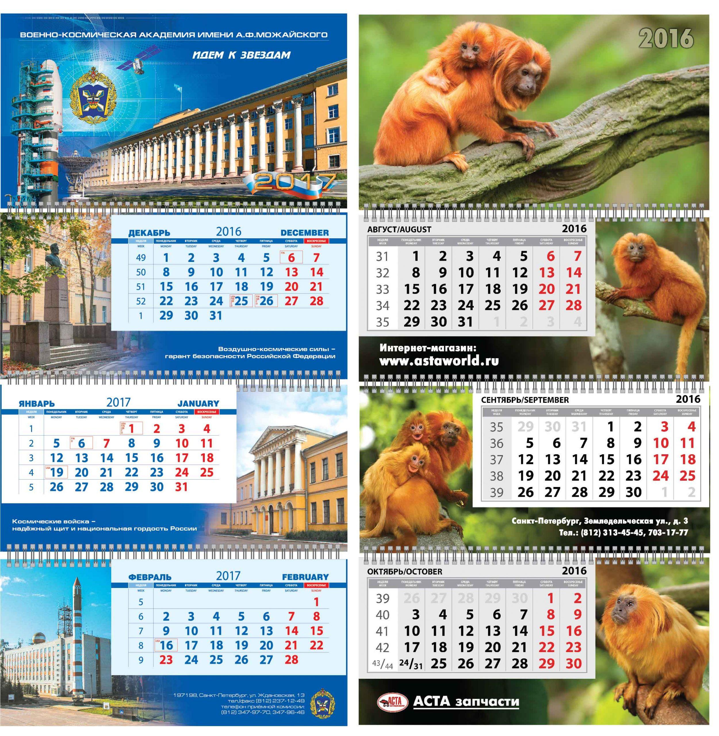 Печать и изготовление квартальных календарей макси в Москве | фото 4