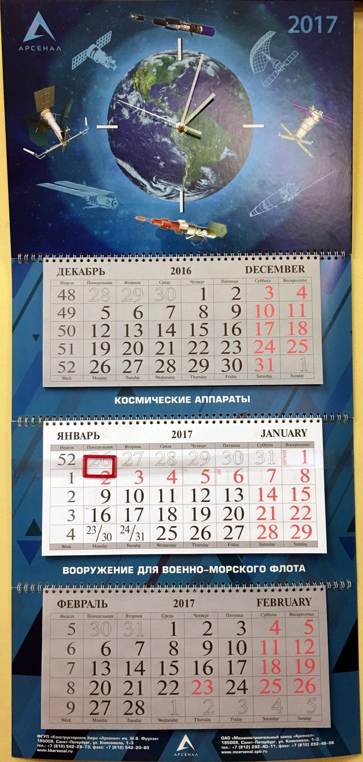 Печать и изготовление квартальных календарей макси в Москве | фото 5