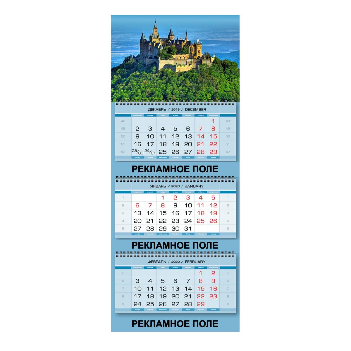Печать и изготовление квартальных календарей макси в Москве | фото 8