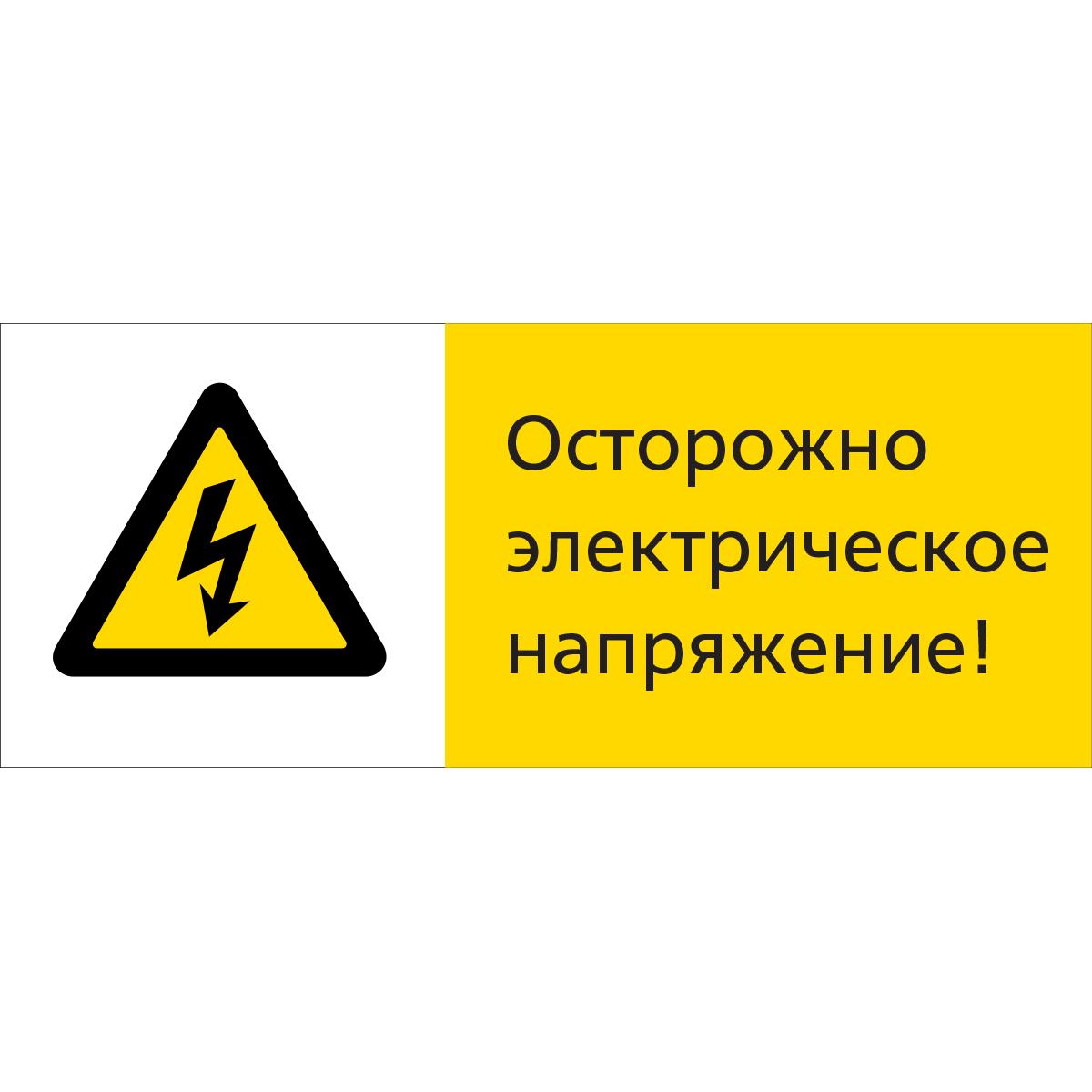 Печать наклеек для электрощита в Москве | фото 1