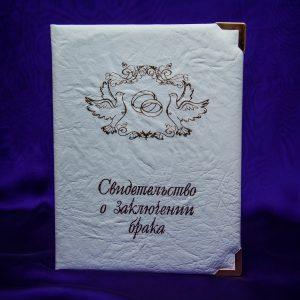 Печать папки для свидетельства регистрации брака