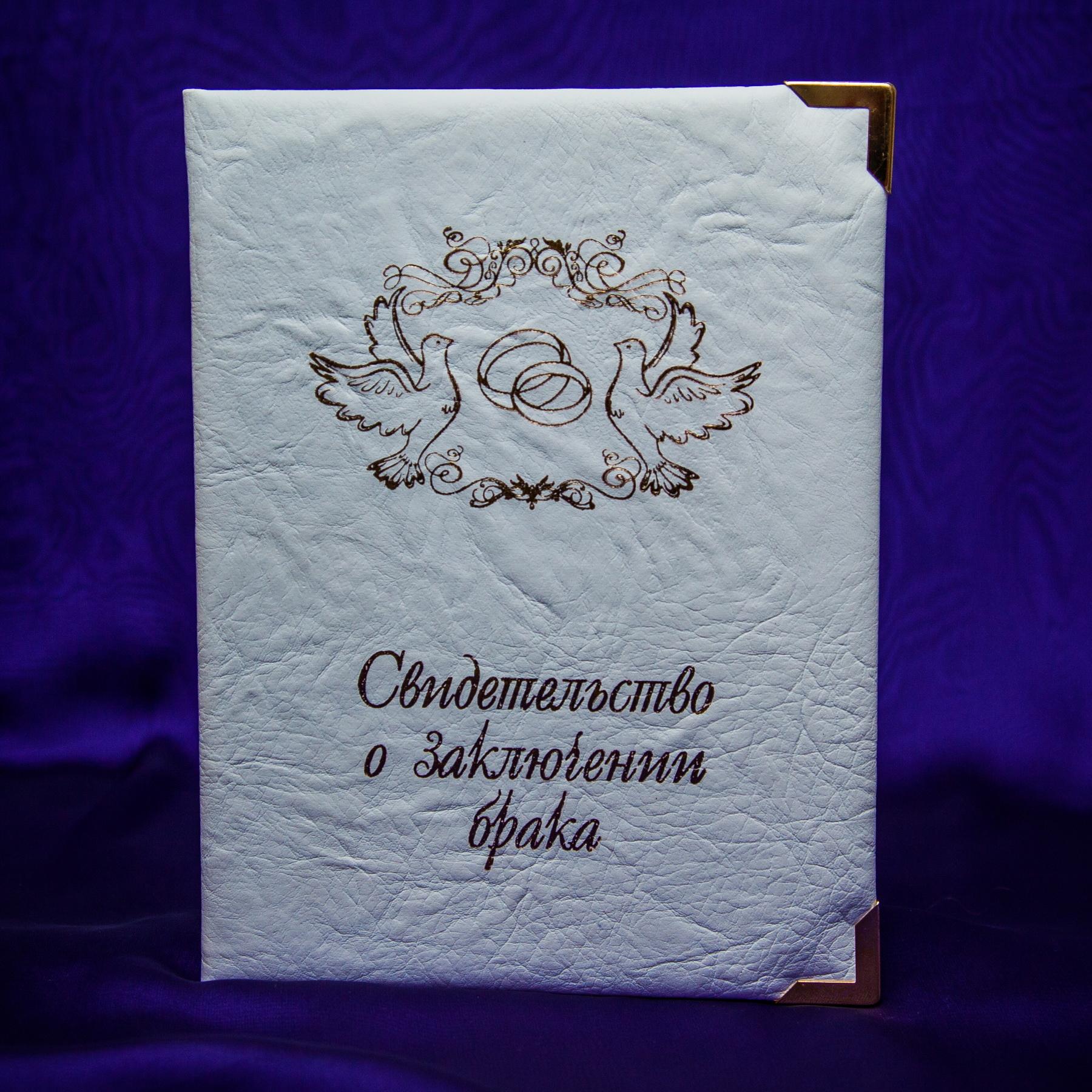Печать папки для свидетельства регистрации брака в Москве | фото 1