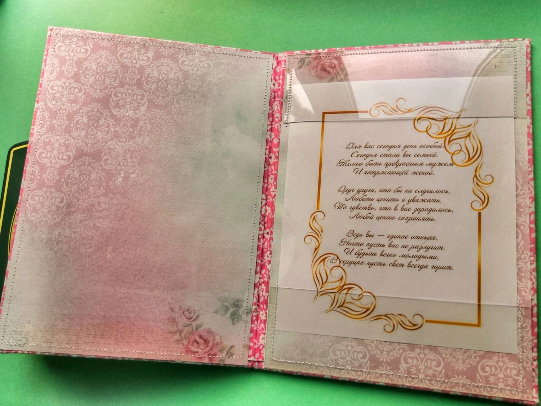 Печать папки для свидетельства регистрации брака в Москве | фото 5