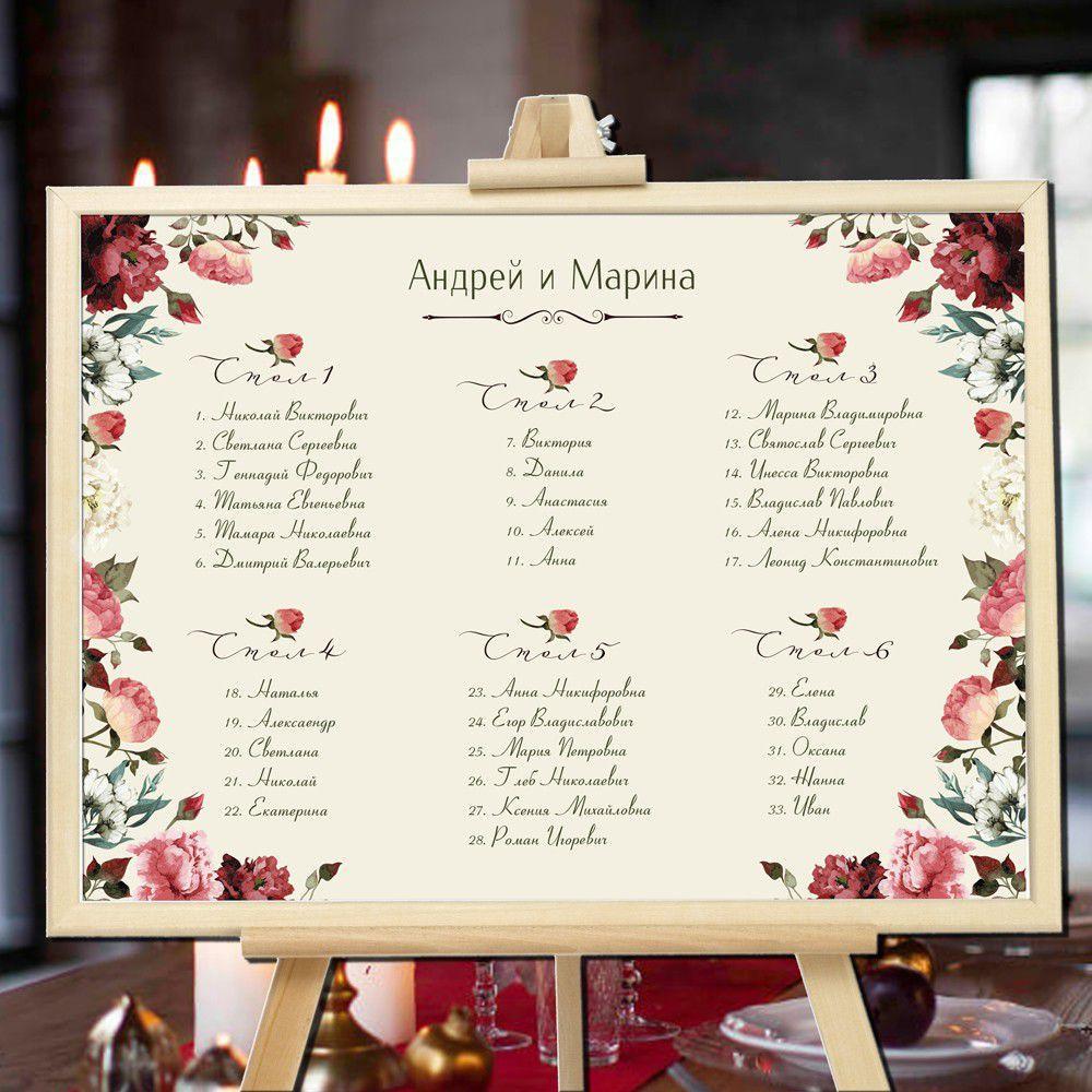 Печать плана рассадки гостей для свадьбы в Москве   фото 3