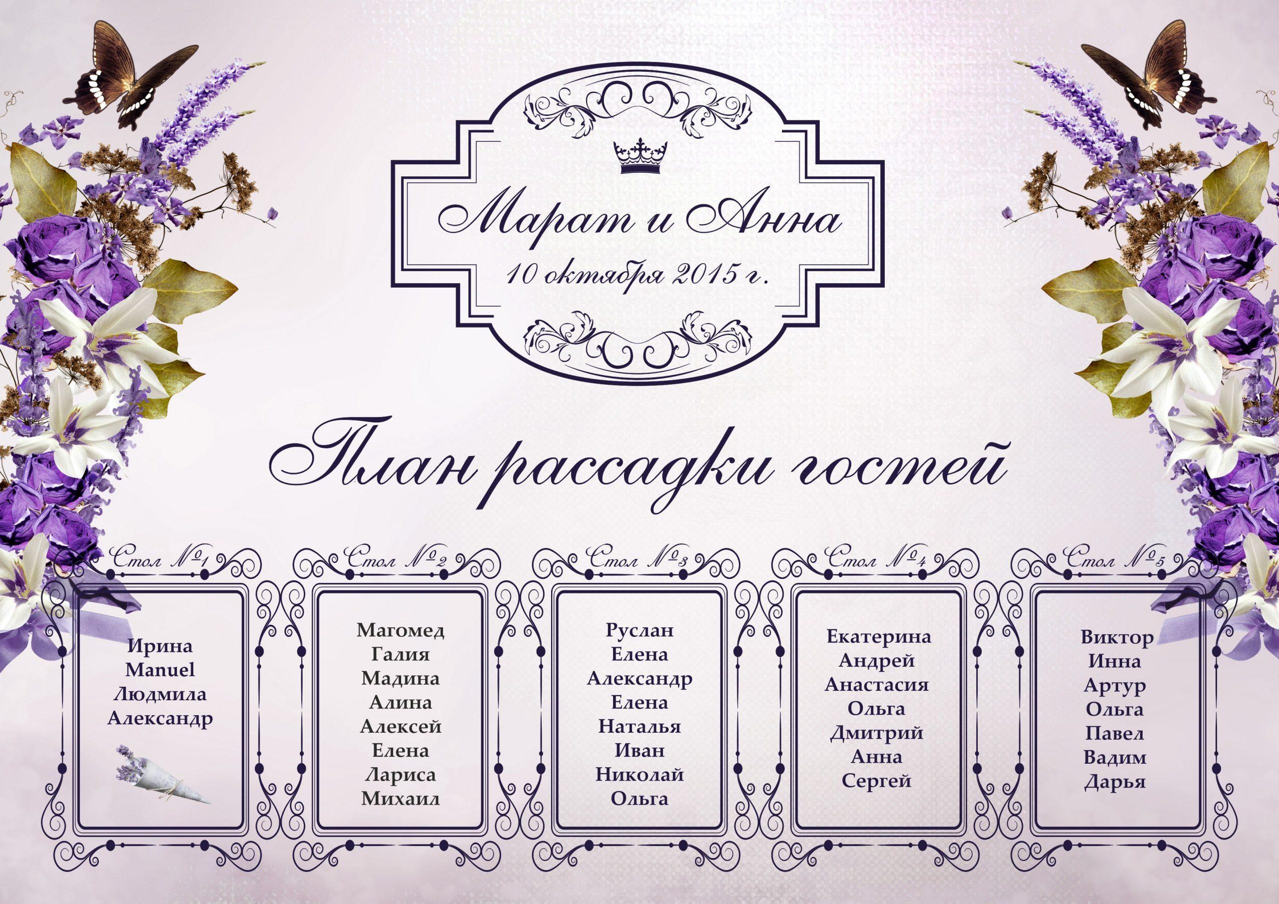 Печать плана рассадки гостей для свадьбы в Москве   фото 4