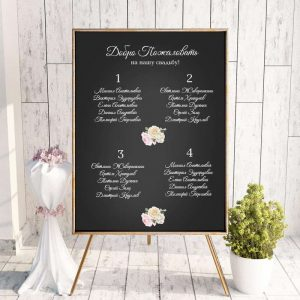 Печать плана рассадки гостей для свадьбы