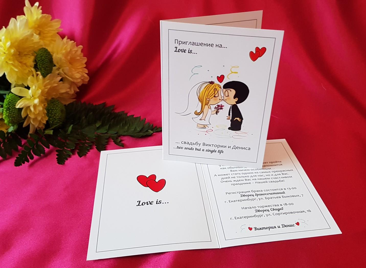 Печать праздничных открыток на свадьбу в Москве | фото 8