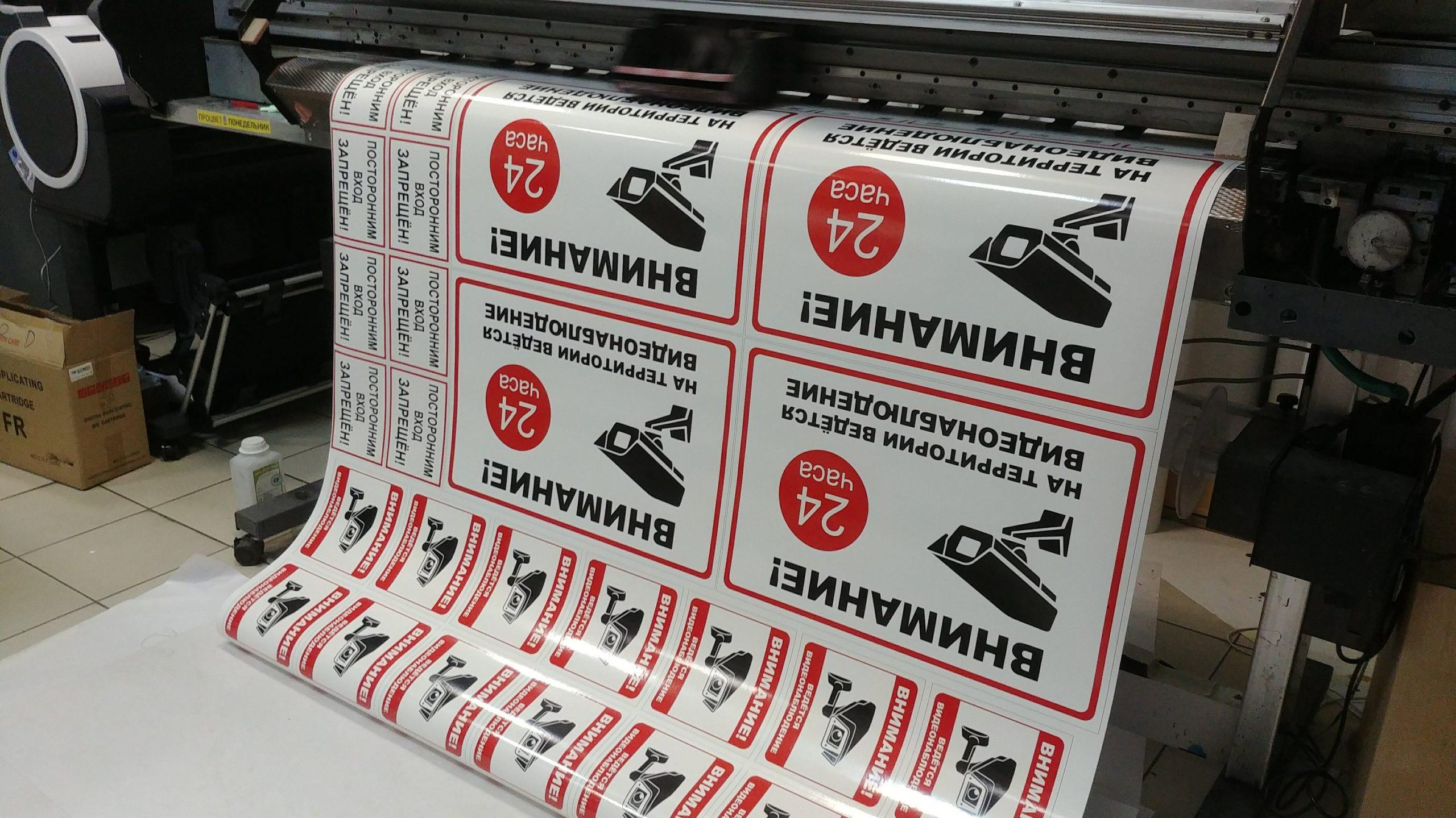 Печать широкоформатных наклеек в Москве | фото 5