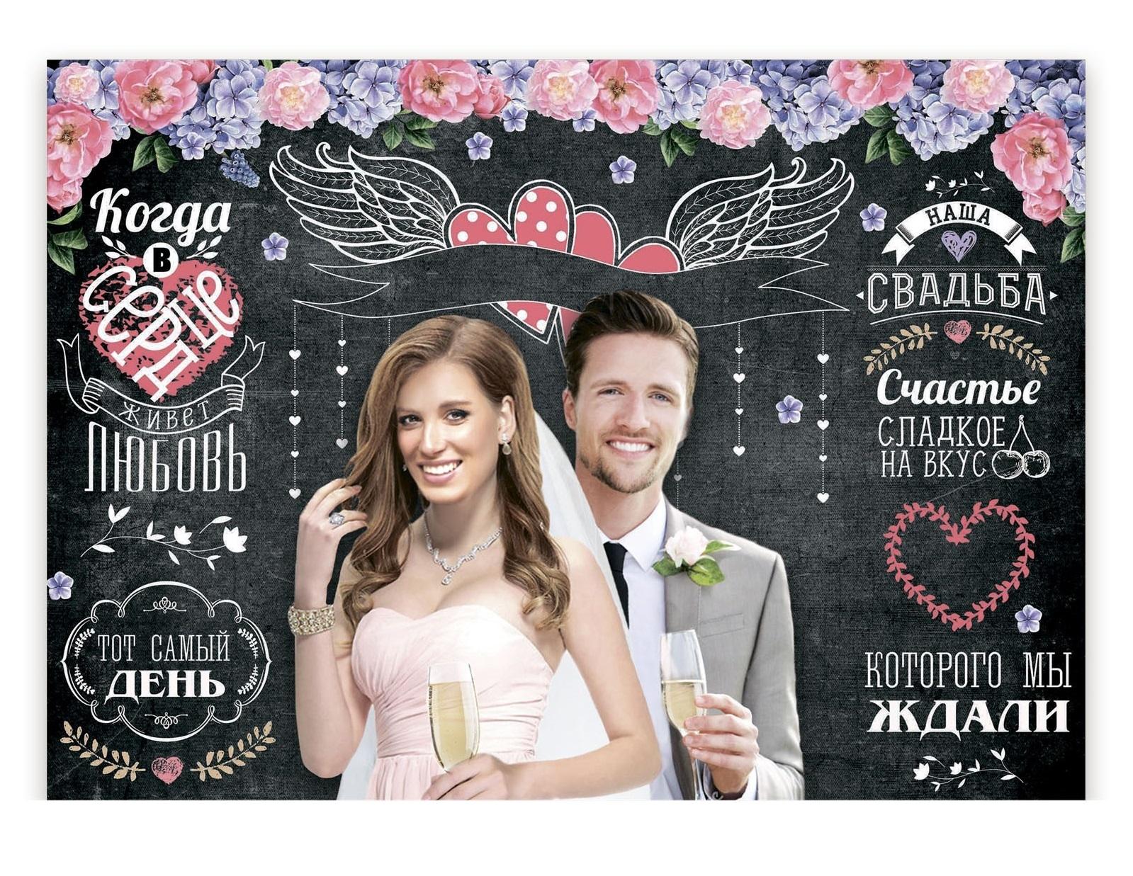 Печать свадебных плакатов и постеров на заказ