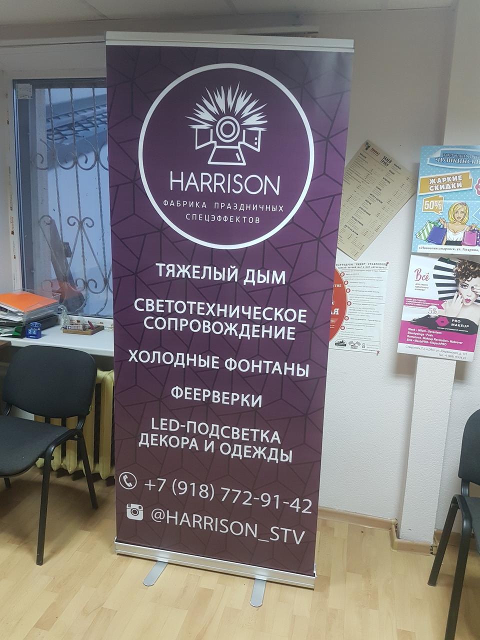 Срочное изготовление стендов roll up в Москве | фото 5