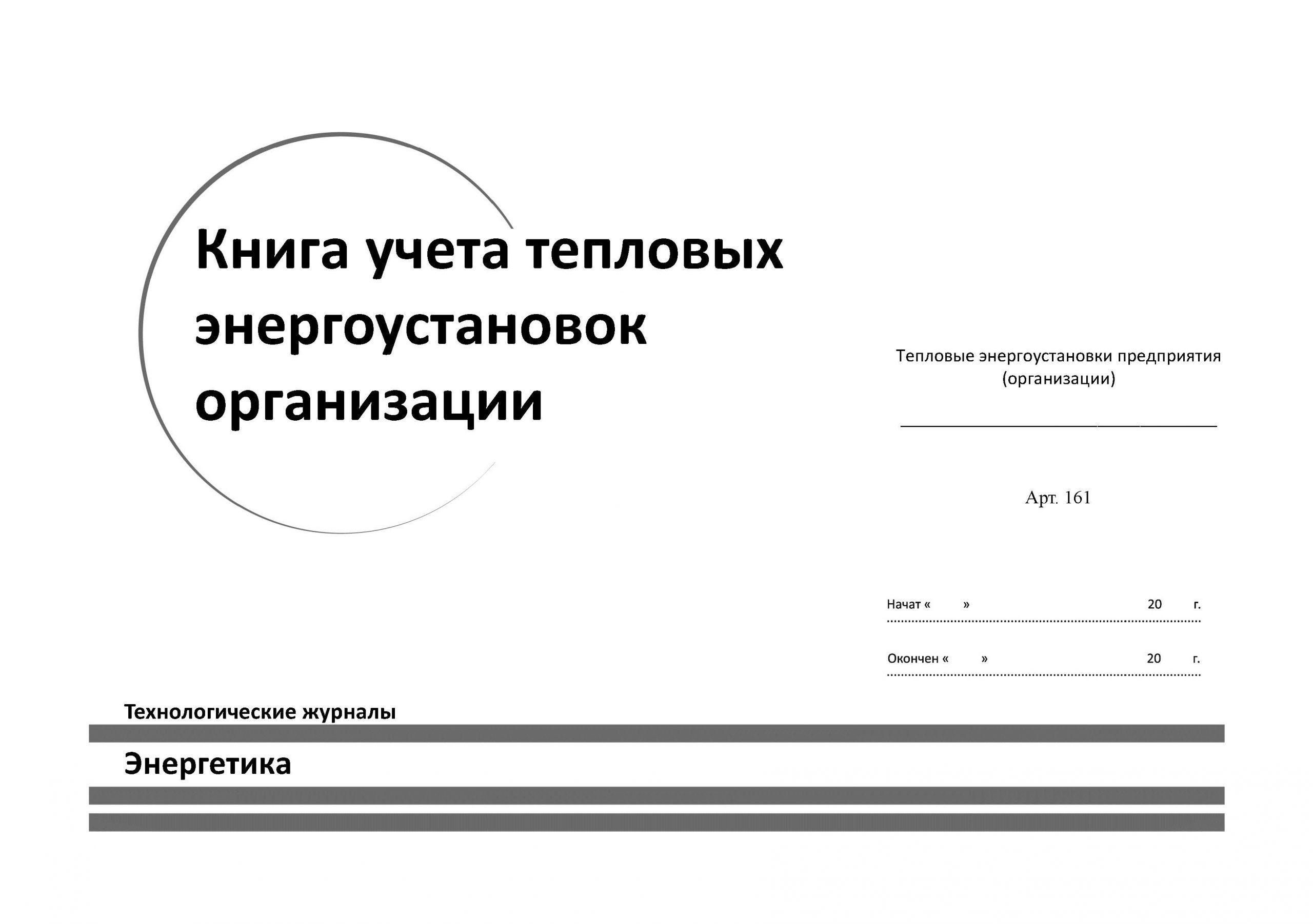 Изготовление технических журналов в Москве   фото 2