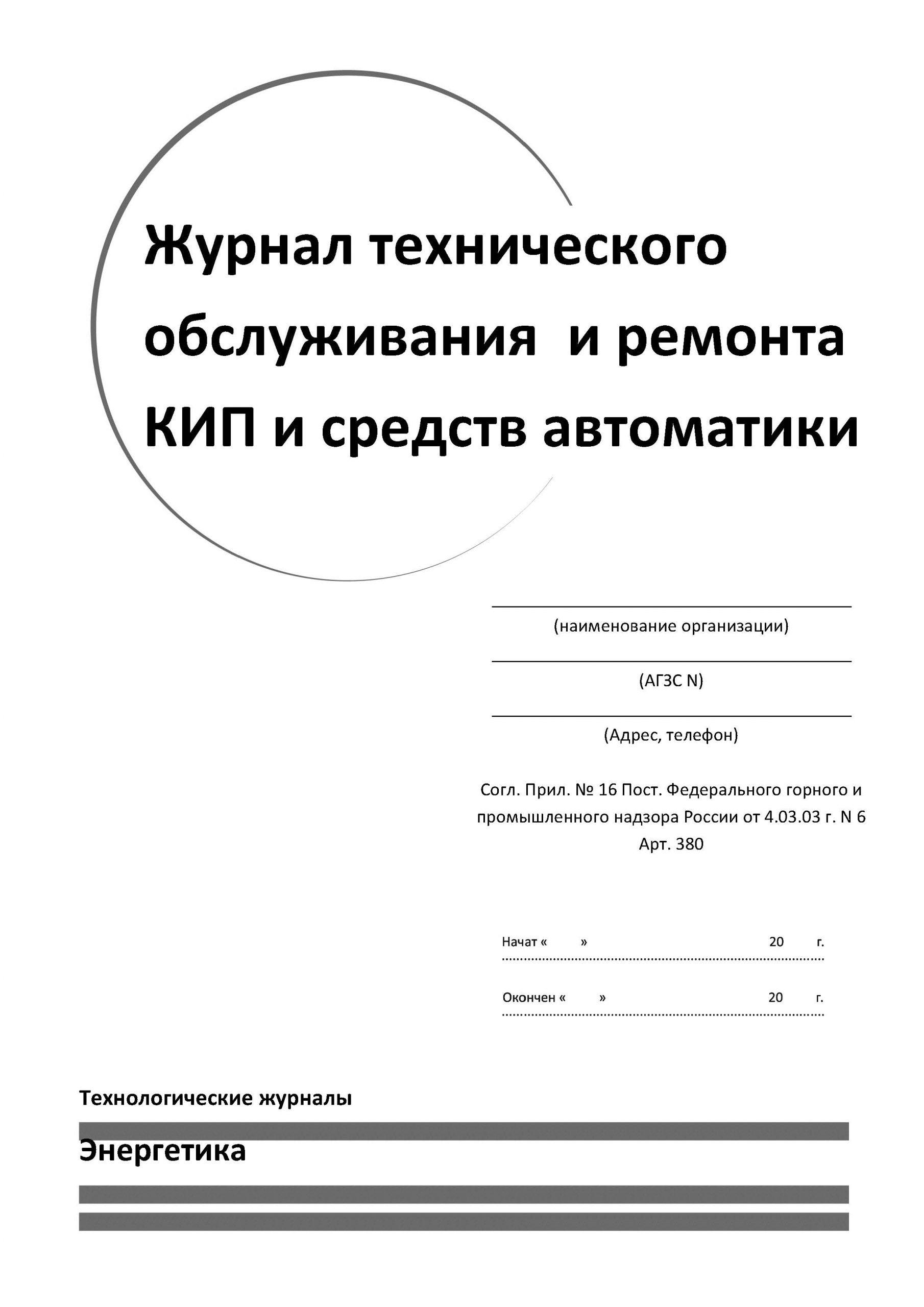 Изготовление технических журналов в Москве   фото 3