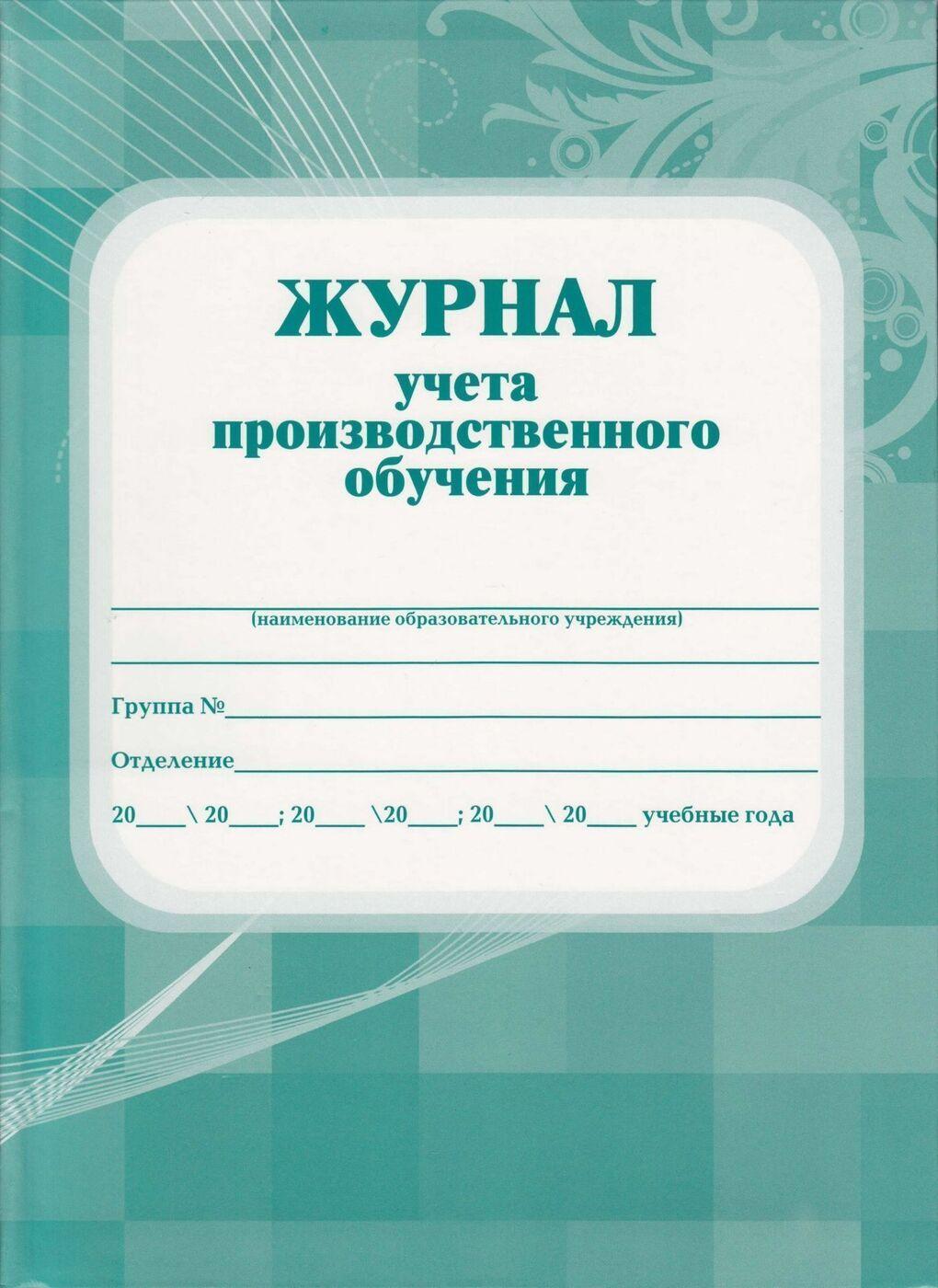 Изготовление технических журналов в Москве   фото 5