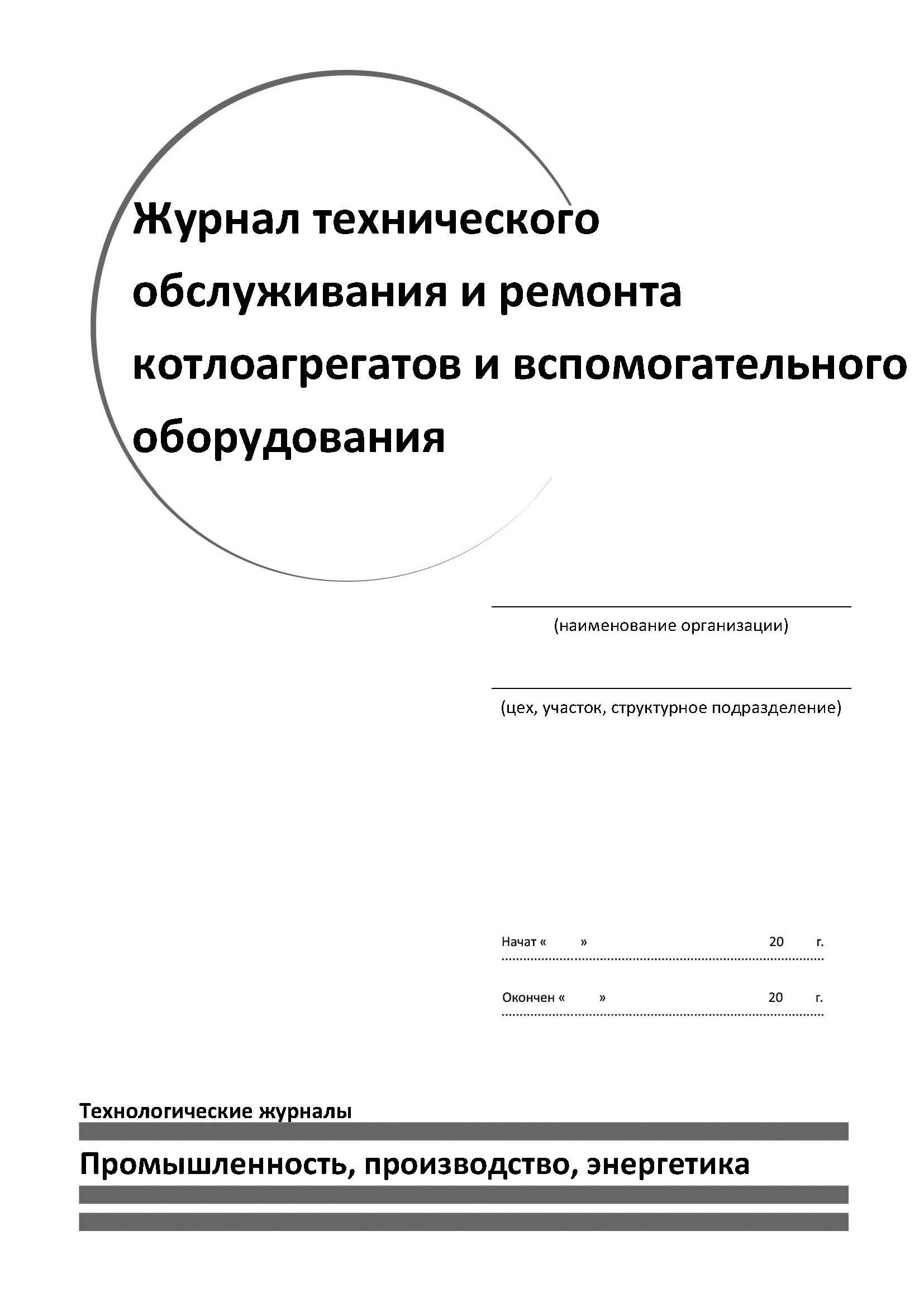 Изготовление технических журналов в Москве   фото 6