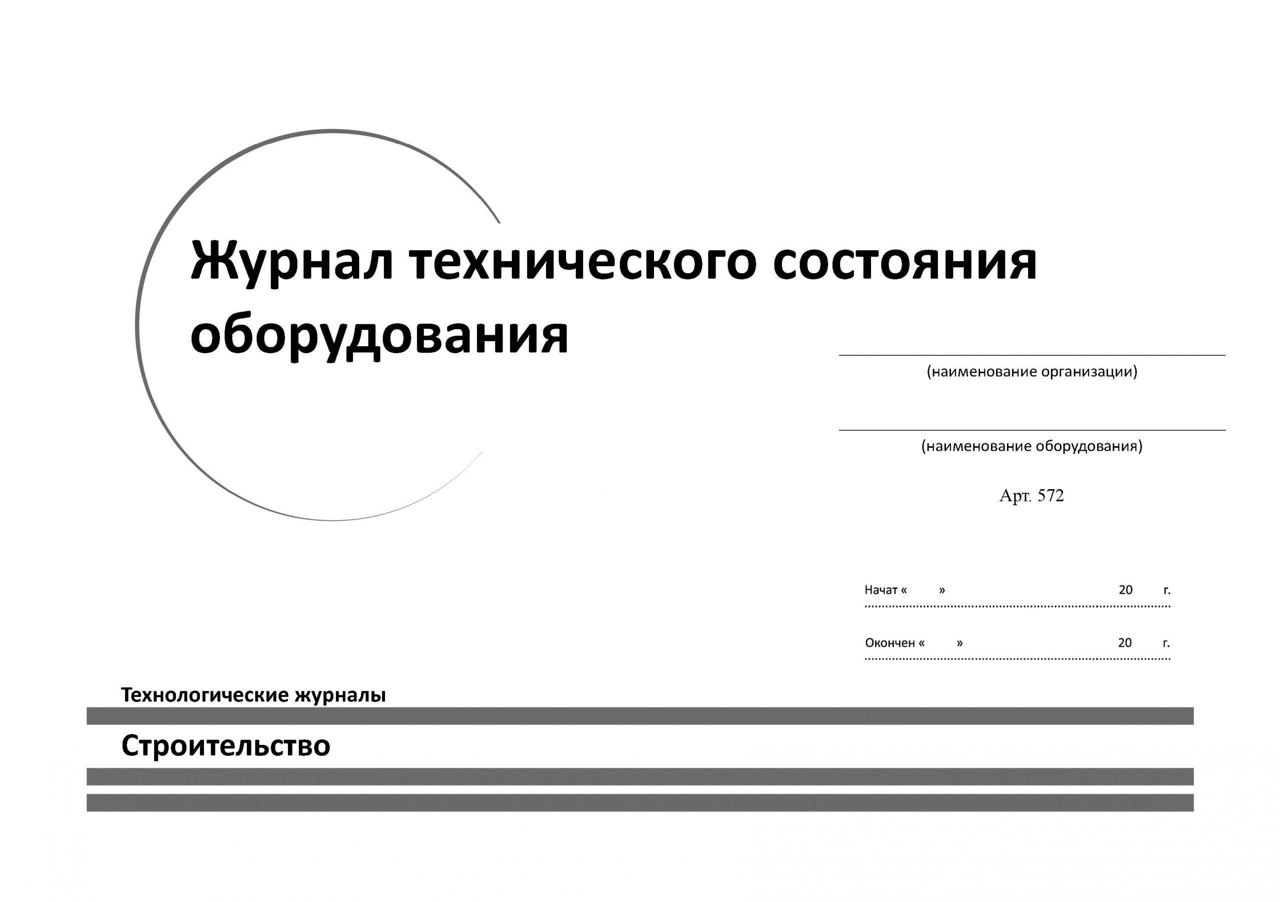 Изготовление технических журналов в Москве   фото 7