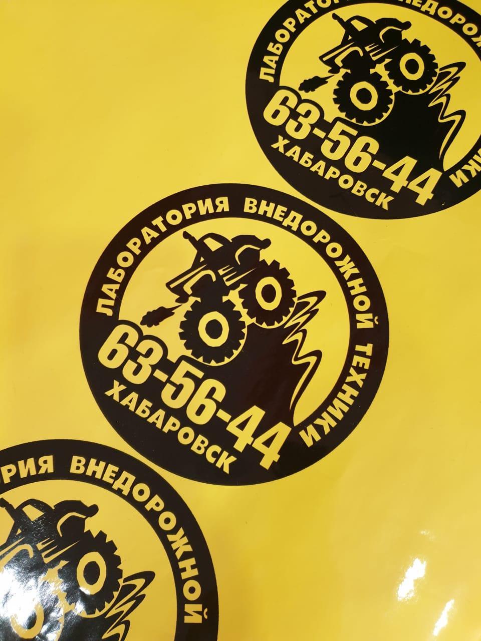 Лазерная печать наклеек в Москве | фото 6