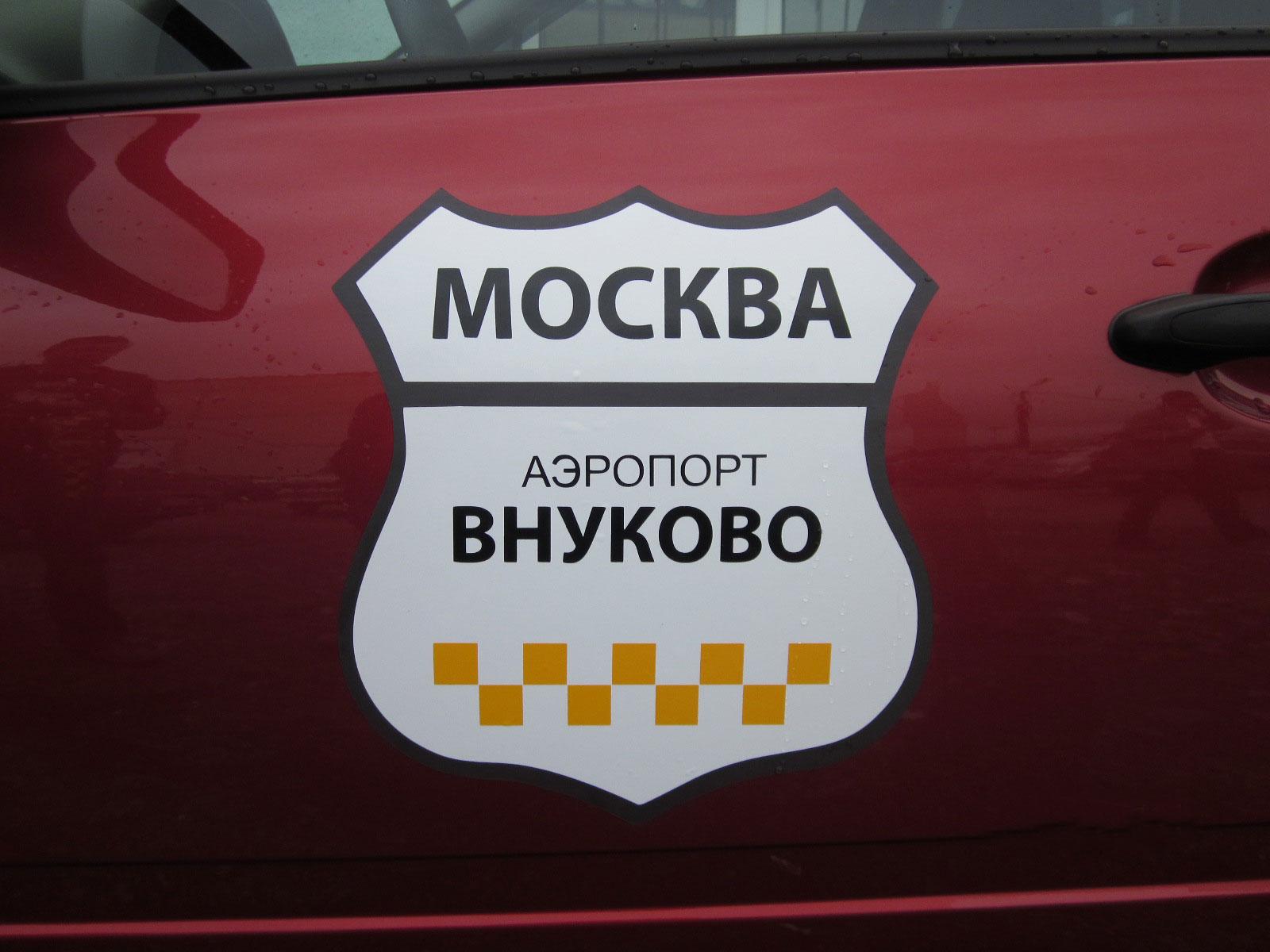 Печать магнитных наклеек в Москве | фото 8