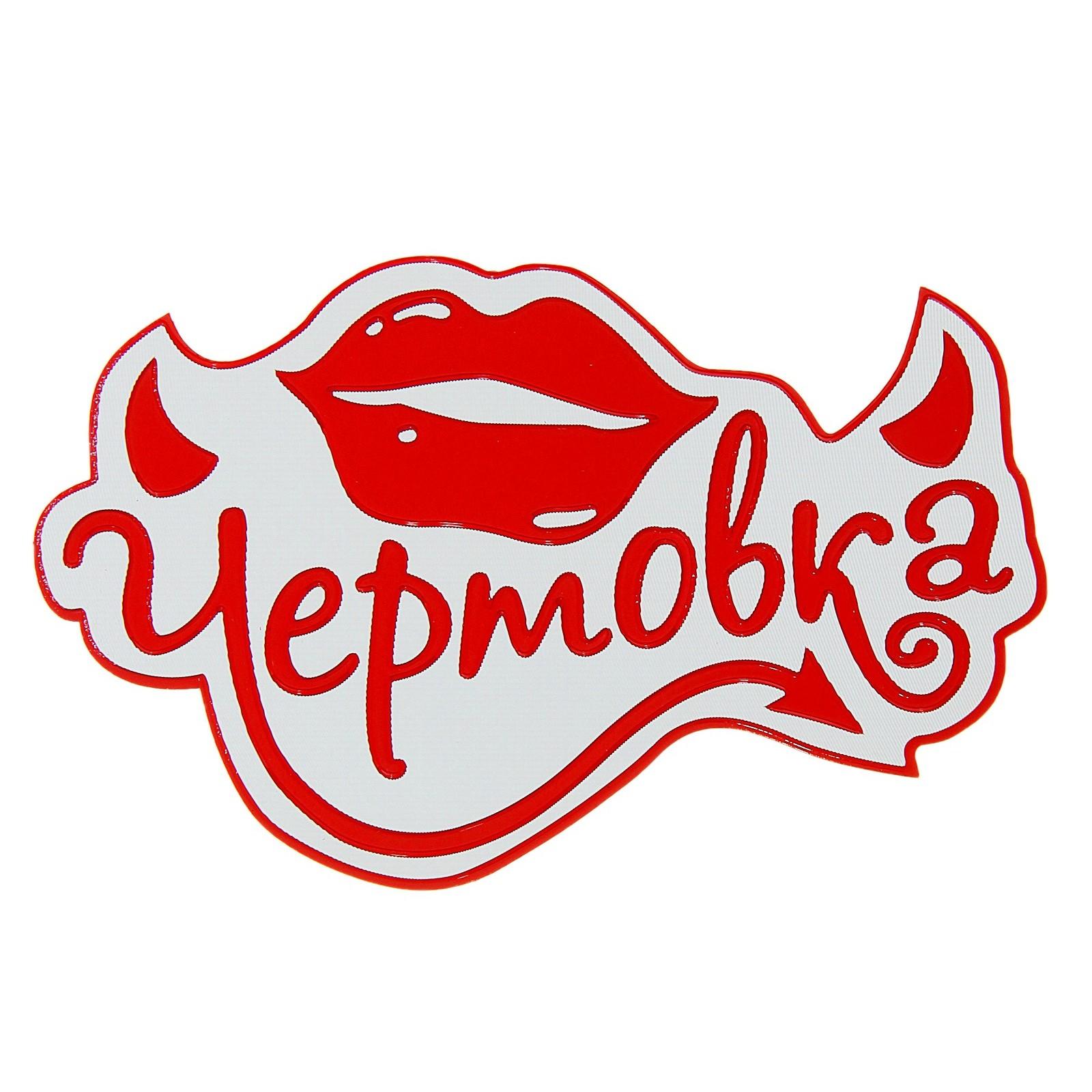 Печать наклеек с надписями в Москве | фото 4