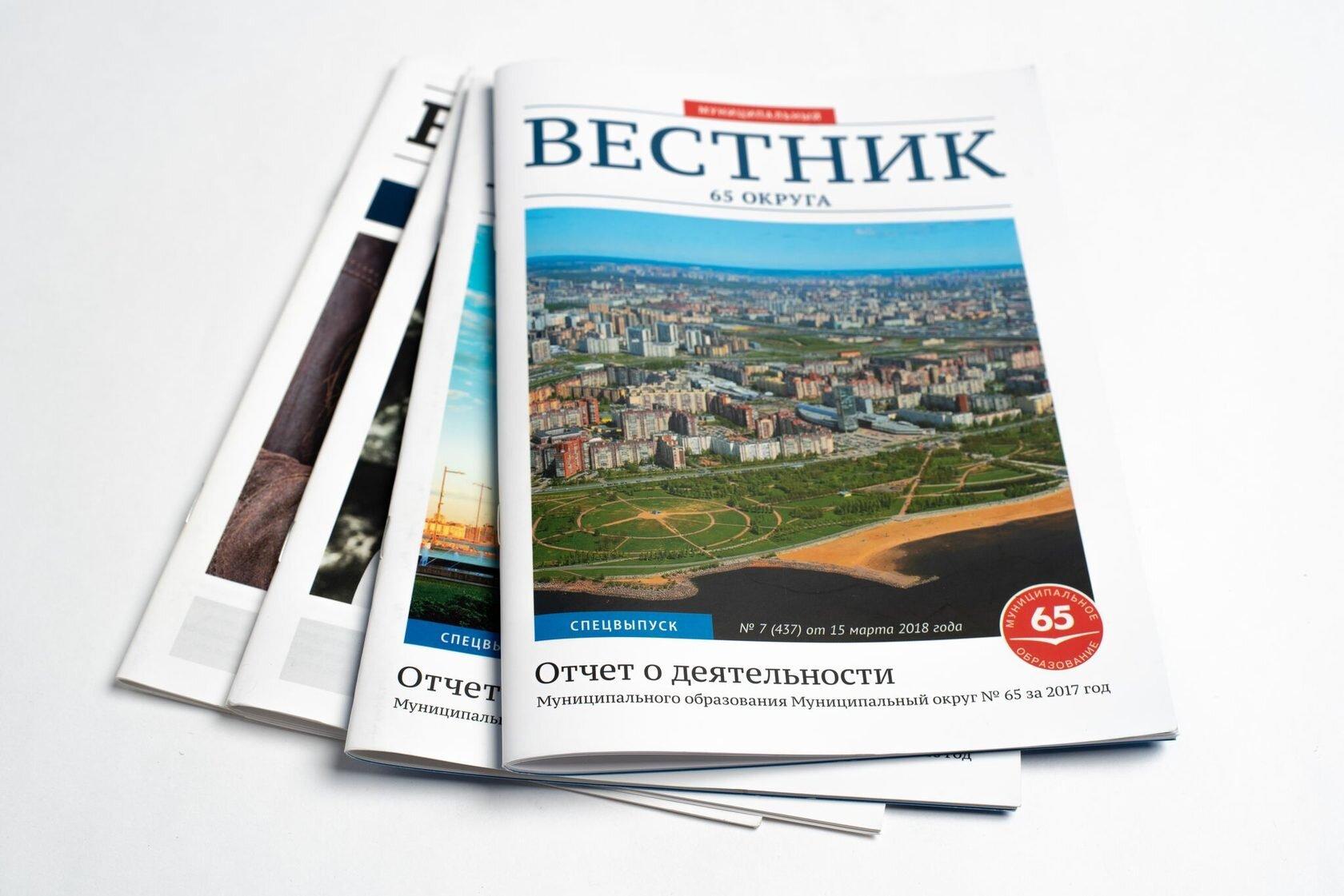 Офсетная печать журналов в Москве   фото 4
