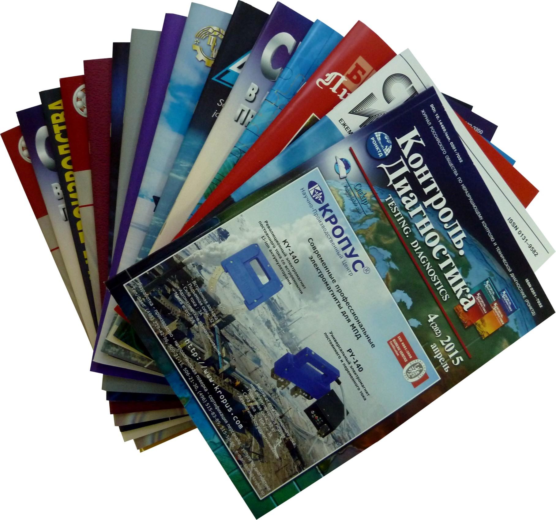 Офсетная печать журналов в Москве   фото 1