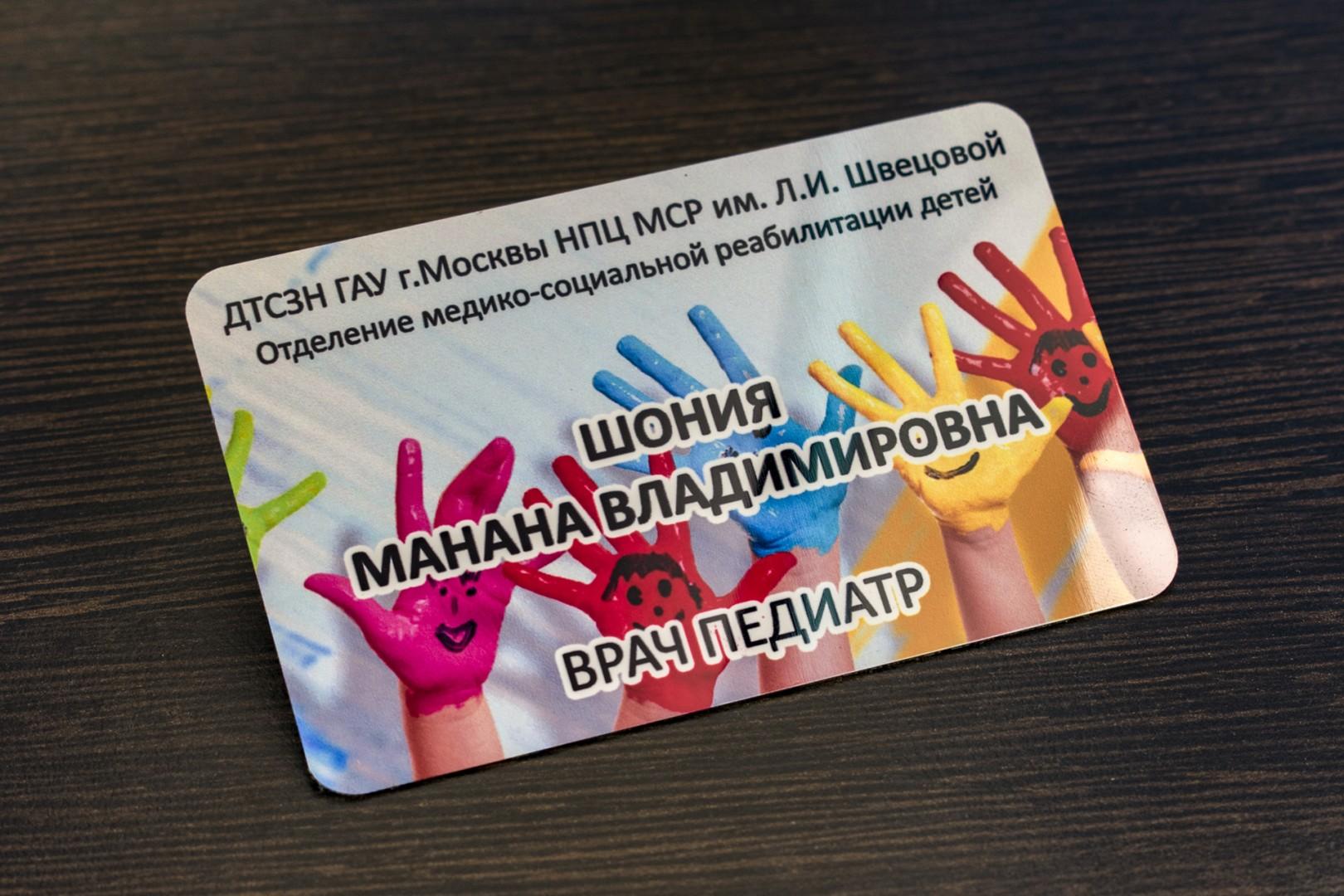 Печать бейджей для медработников в Москве | фото 2