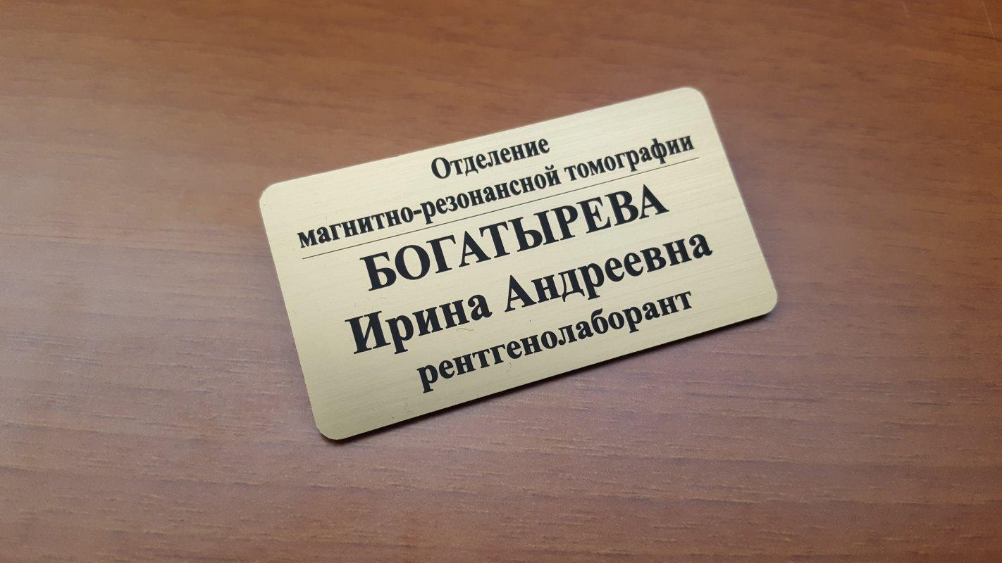 Печать бейджей для медработников в Москве | фото 3