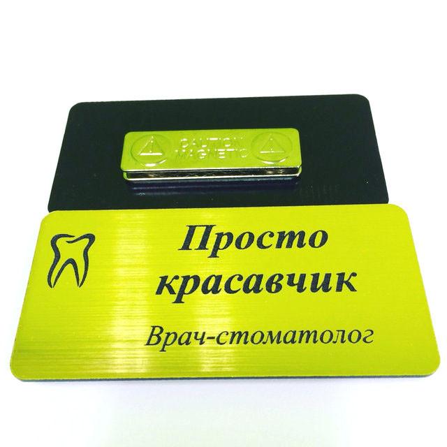 Печать бейджей для медработников в Москве | фото 5