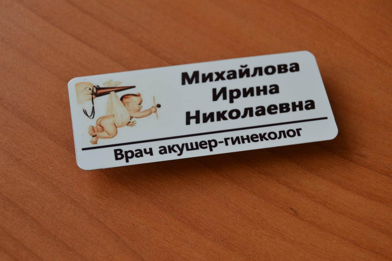 Печать бейджей для медработников в Москве | фото 6