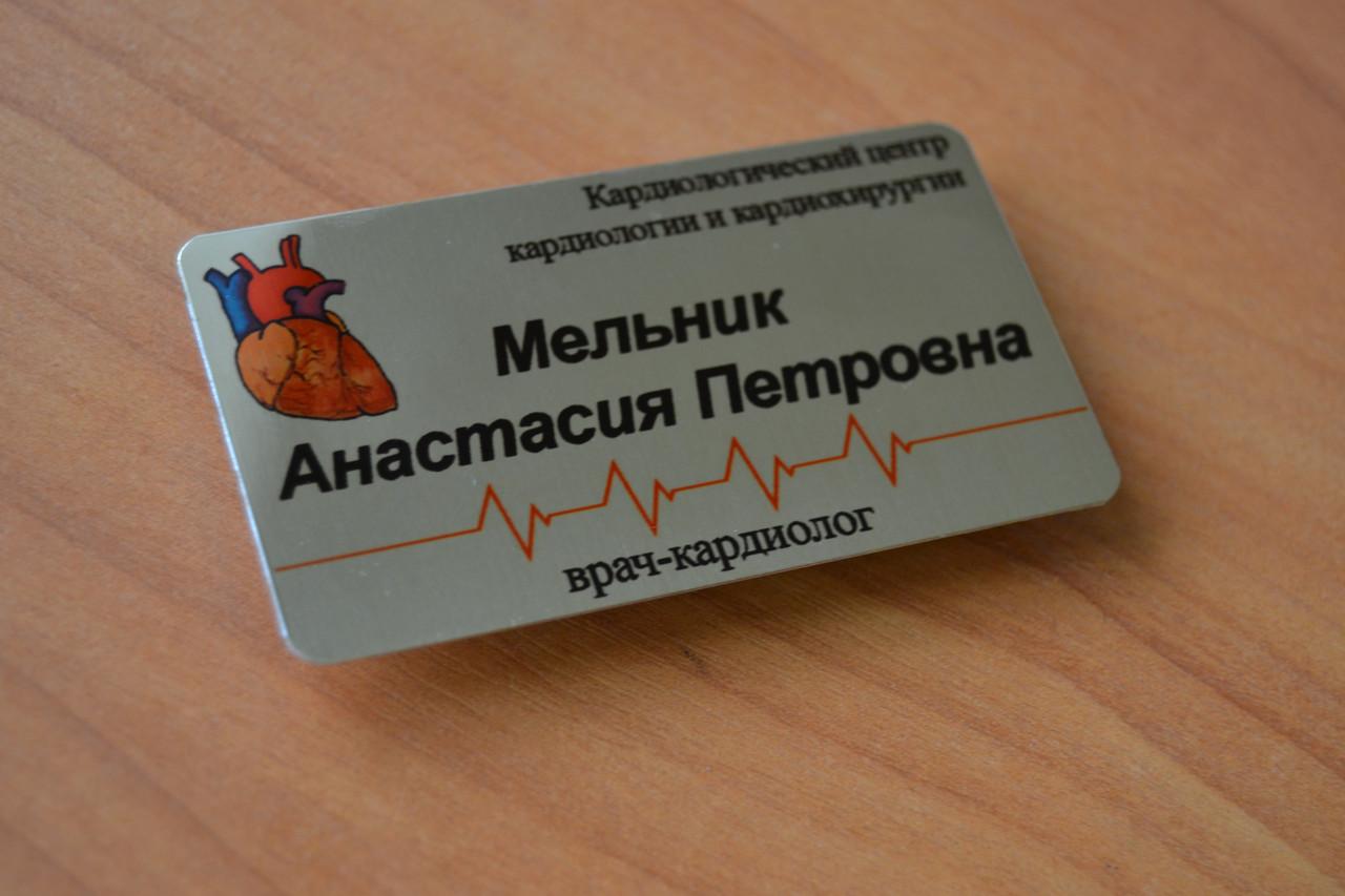 Печать бейджей для медработников в Москве | фото 7