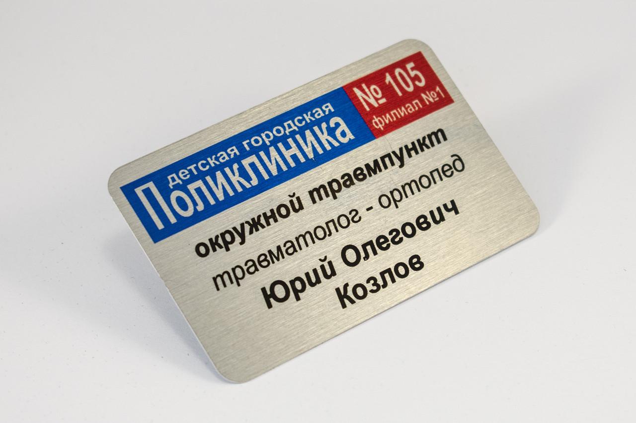 Печать бейджей для медработников в Москве | фото 1