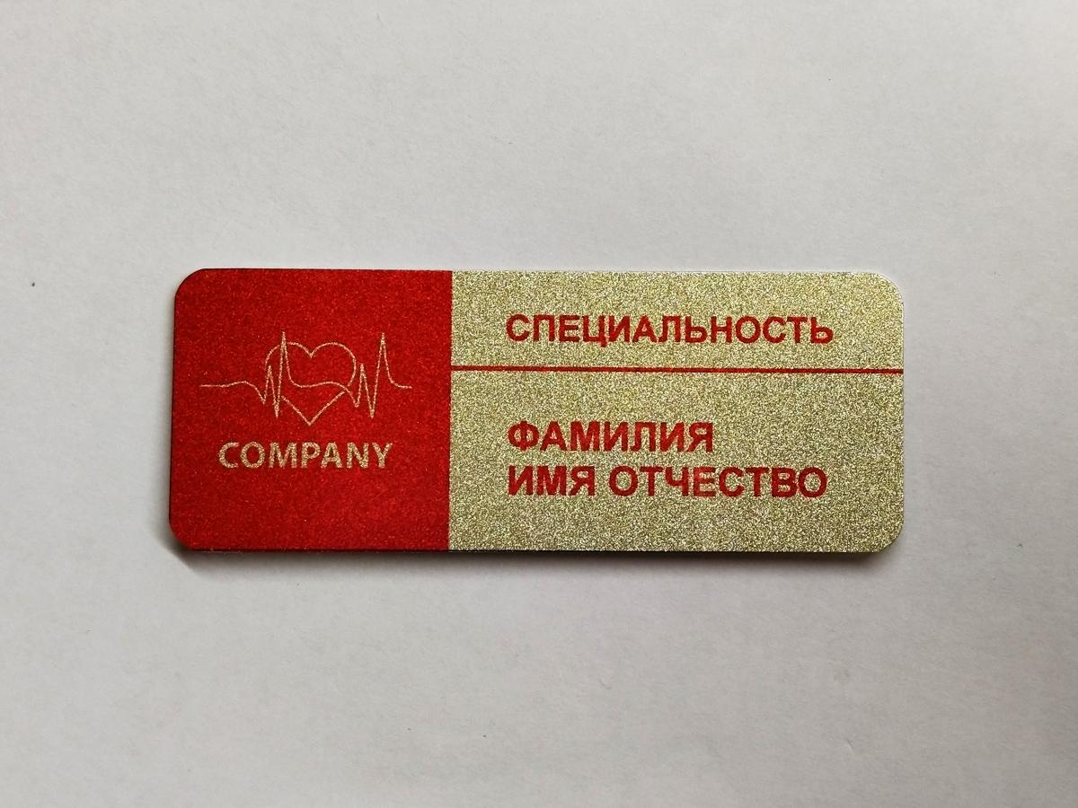 Печать бейджей для медработников в Москве | фото 8