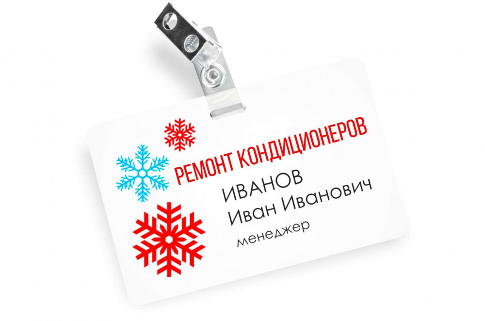 Печать бейджей для мероприятий в Москве | фото 4