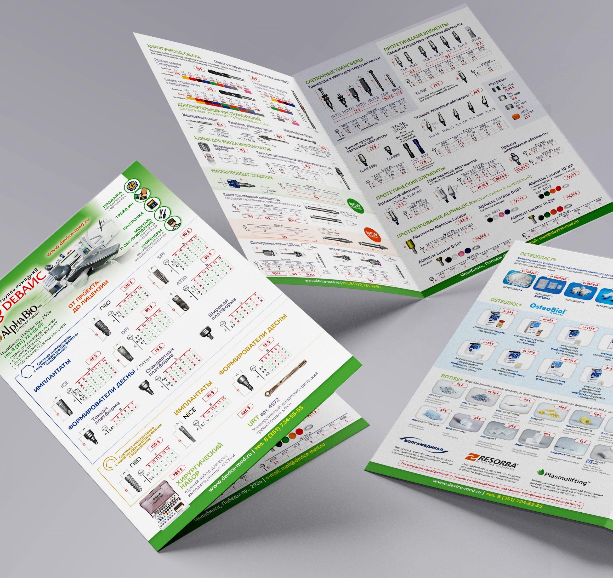 Печать буклетов А3 в Москве | фото 1