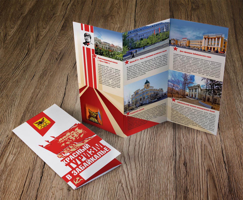 Печать буклетов-гармошка в Москве | фото 6