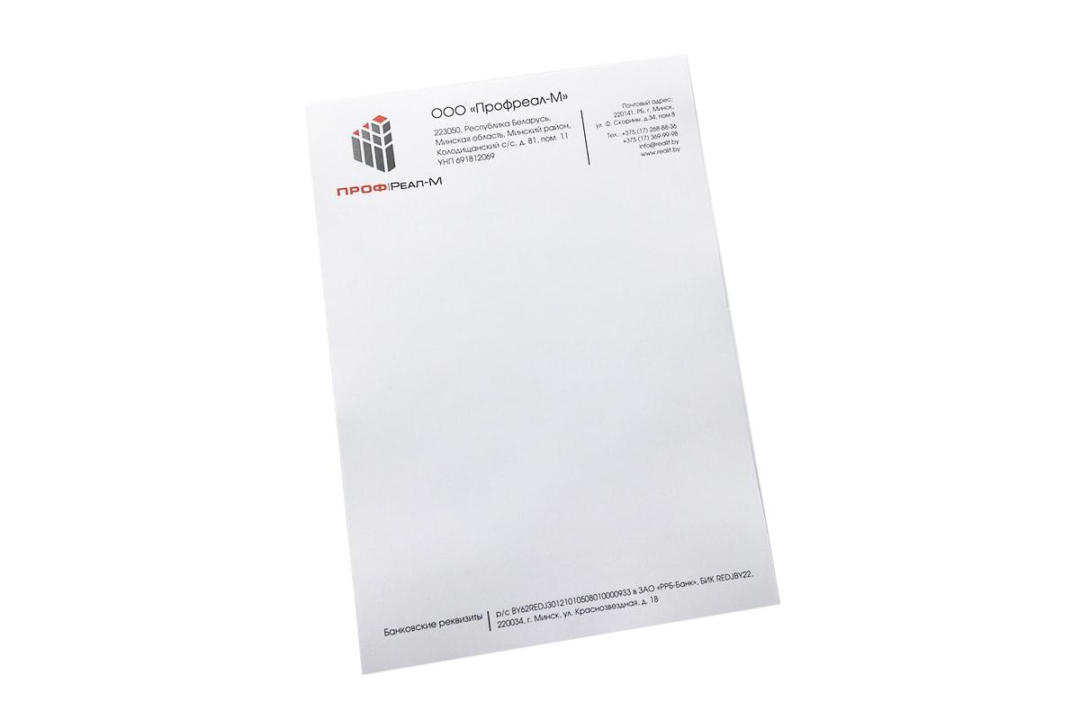 Печать фирменных бланков в Москве | фото 4
