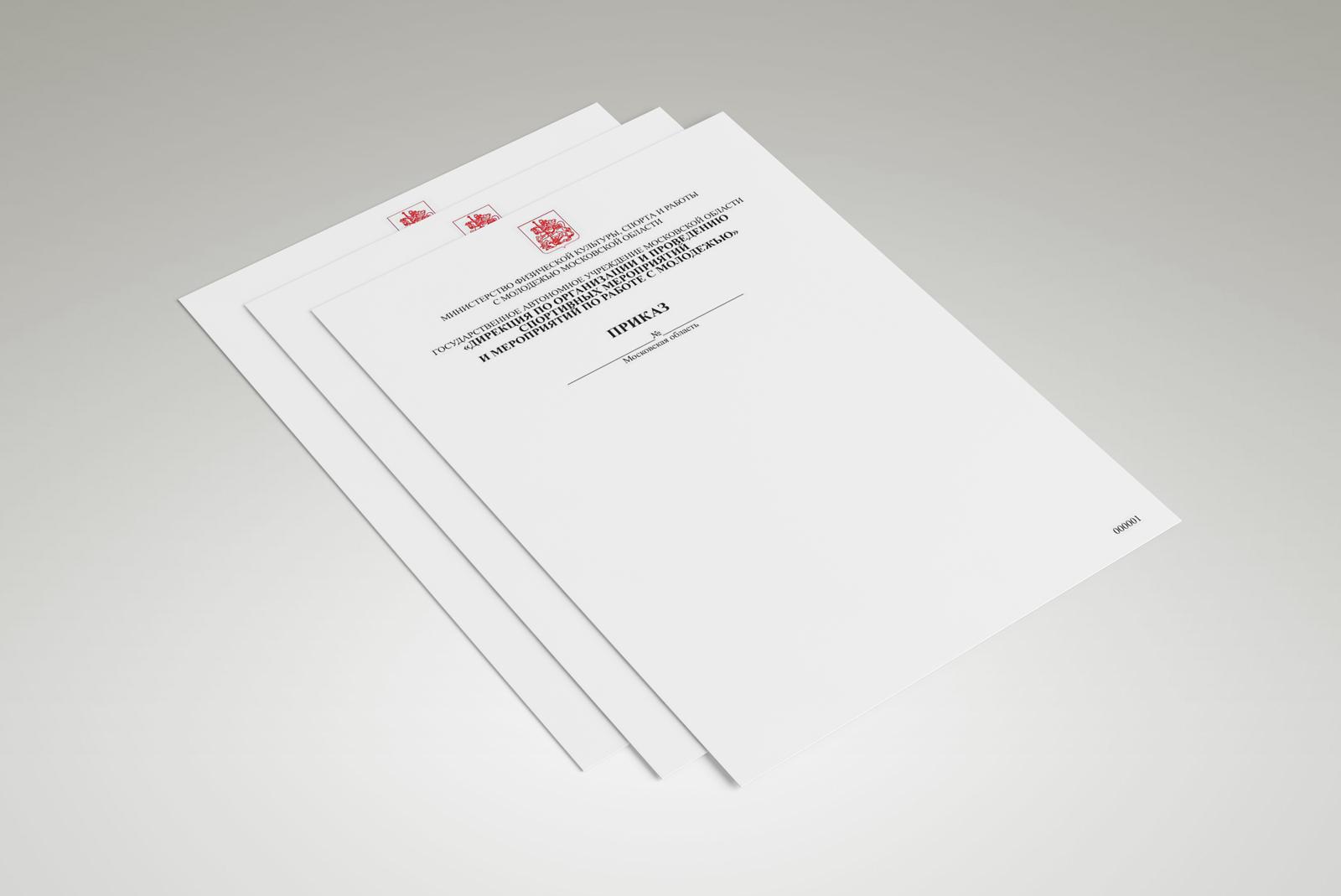Печать фирменных бланков в Москве | фото 6