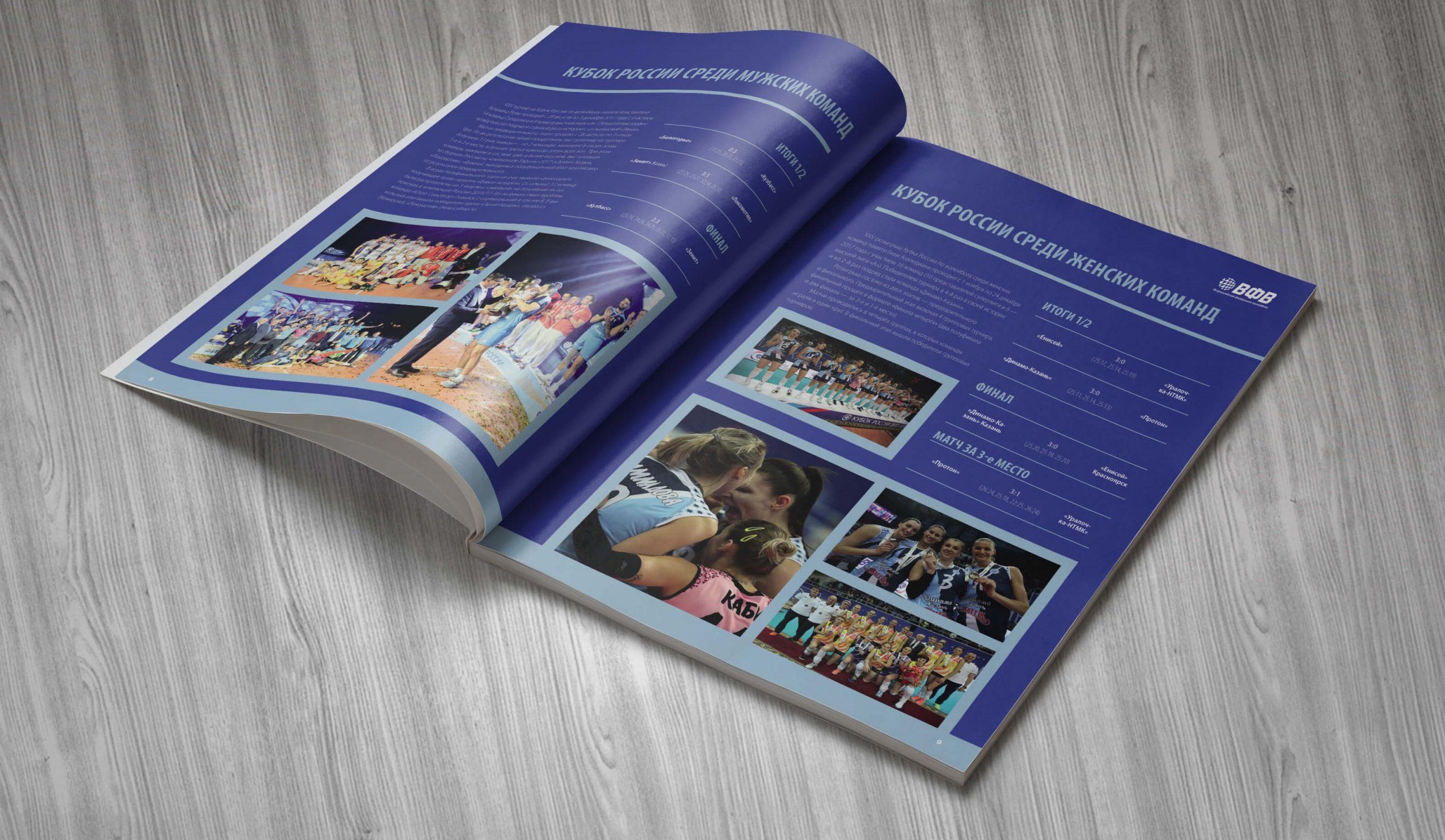 Печать глянцевых журналов в Москве | фото 5
