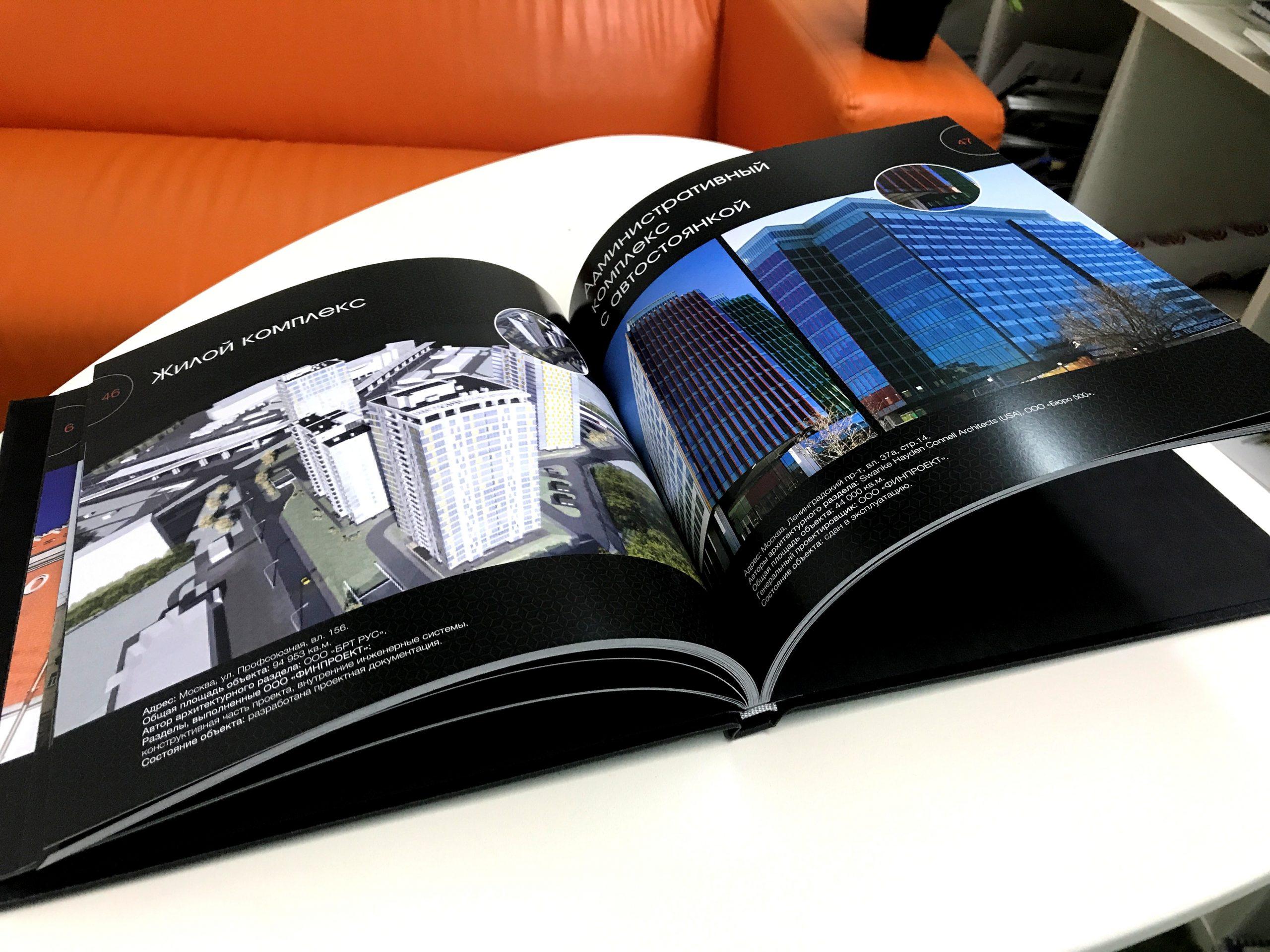 Печать глянцевых журналов в Москве | фото 8