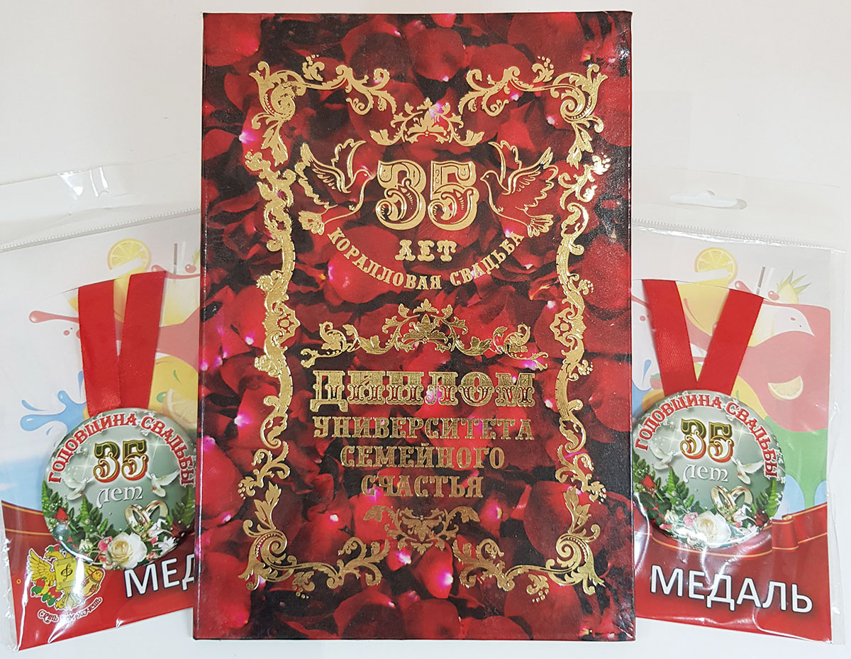 Печать грамот и дипломов для коралловой свадьбы в Москве   фото 7