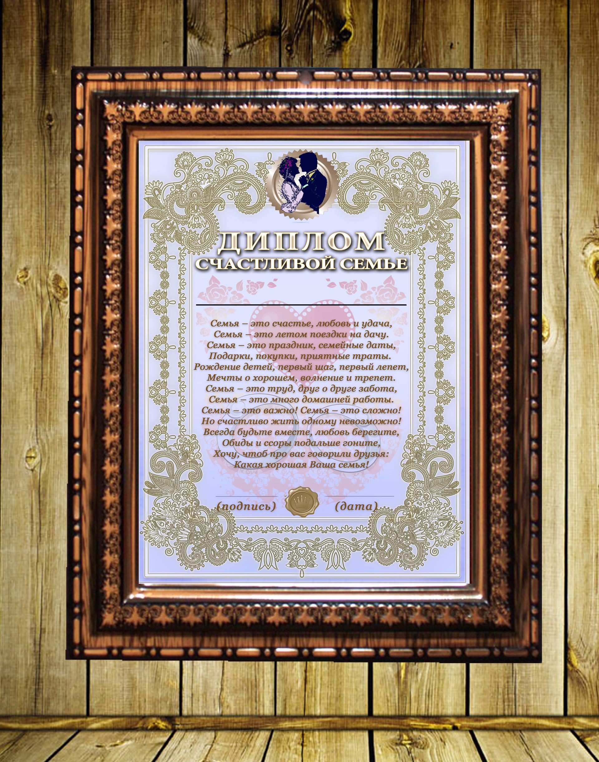 Печать грамот и дипломов для коралловой свадьбы в Москве   фото 8