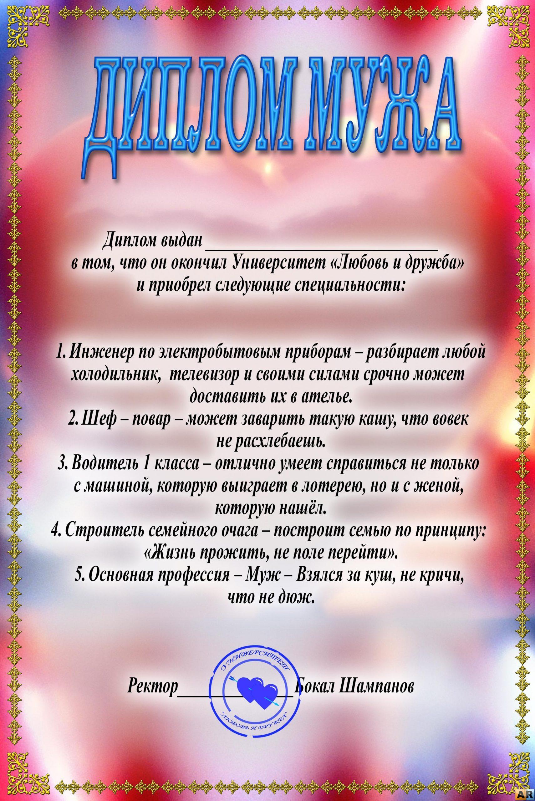 Печать грамот и дипломов для мужа в Москве | фото 2