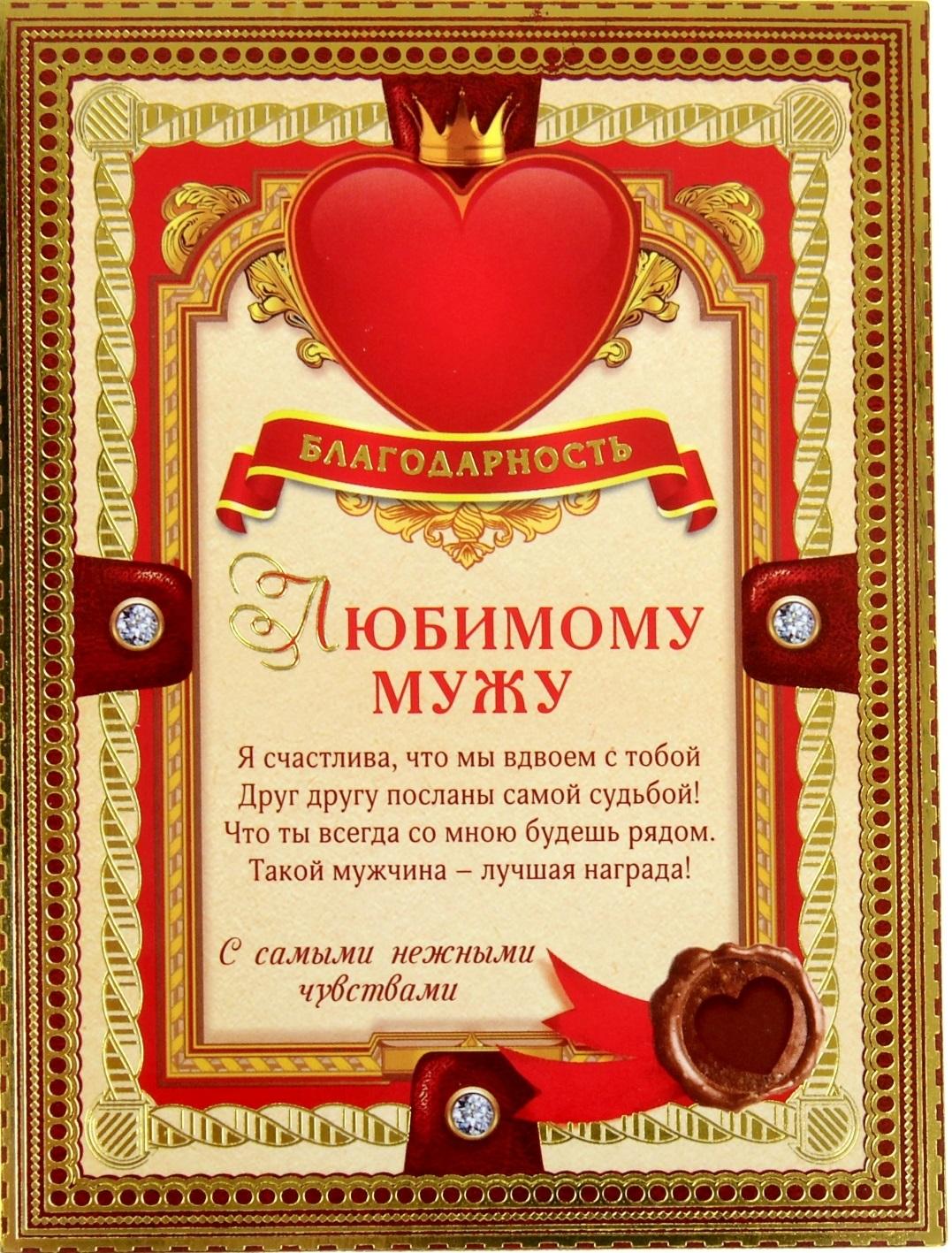 Печать грамот и дипломов для мужа в Москве | фото 3