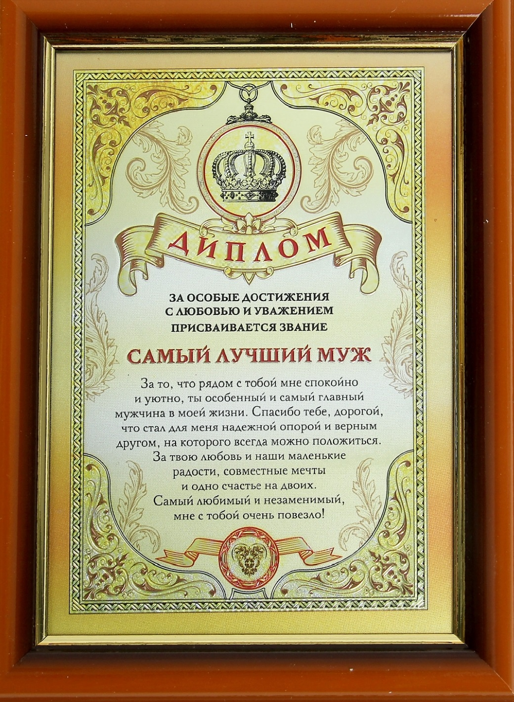 Печать грамот и дипломов для мужа в Москве | фото 4