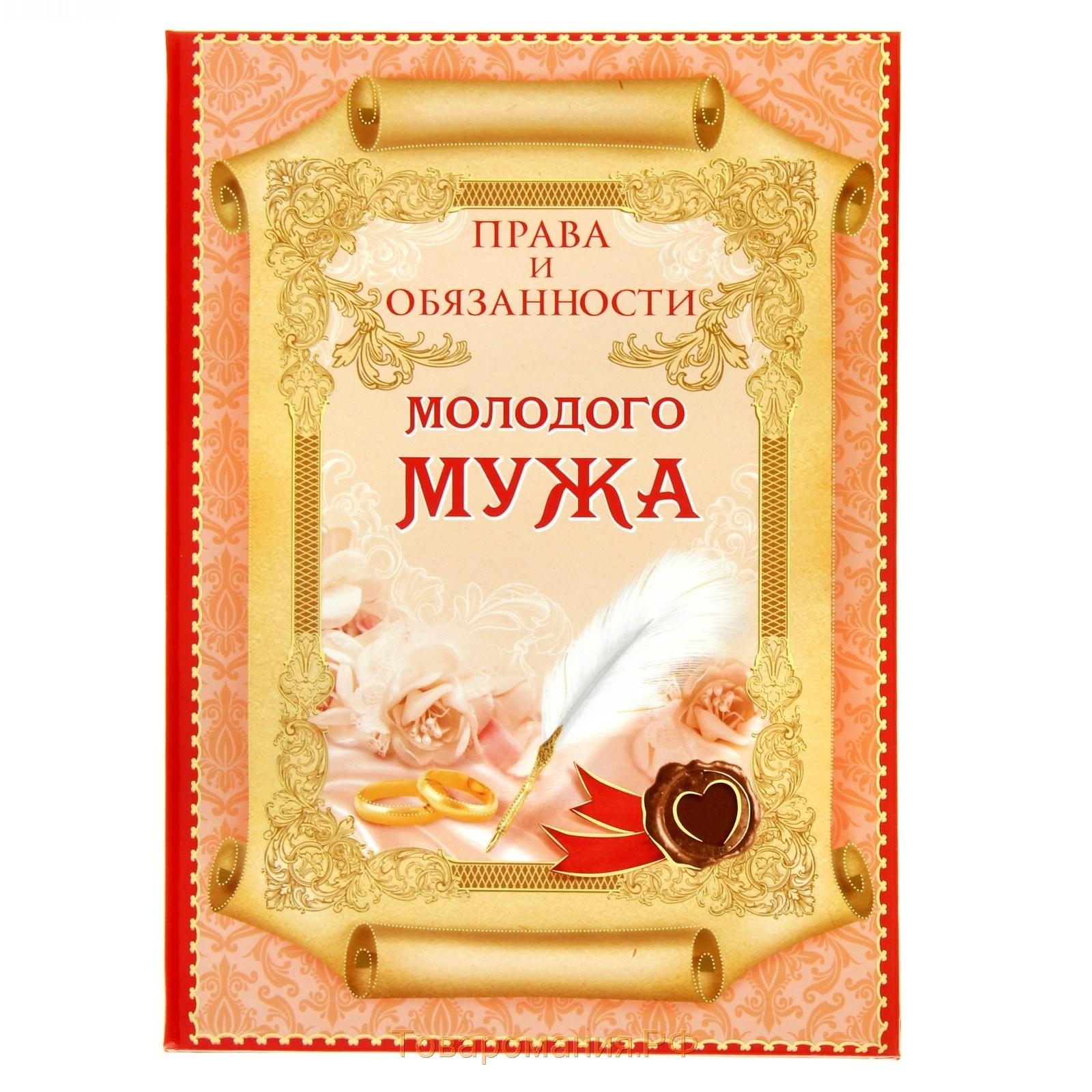 Печать грамот и дипломов для мужа в Москве | фото 5