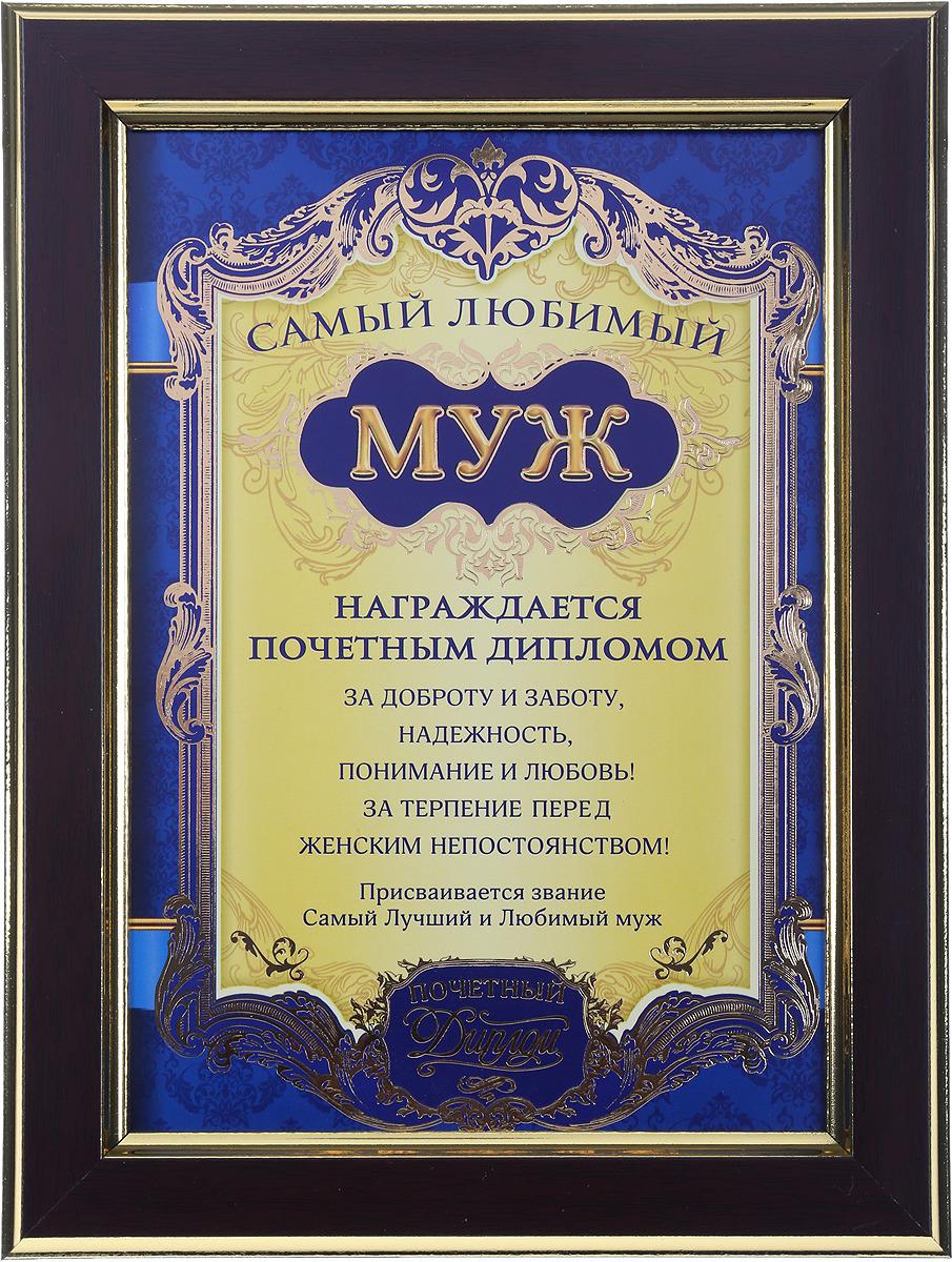 Печать грамот и дипломов для мужа в Москве | фото 6