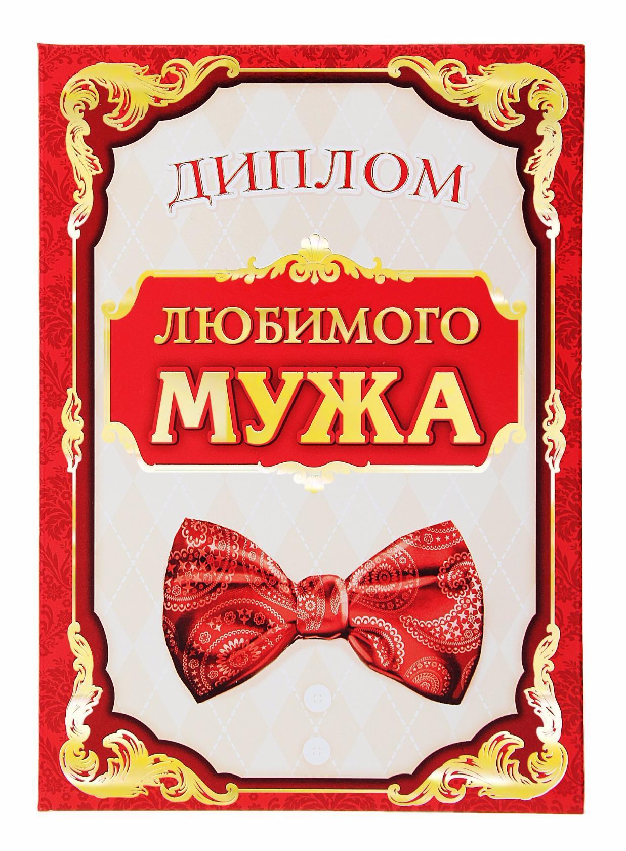 Печать грамот и дипломов для мужа в Москве | фото 1